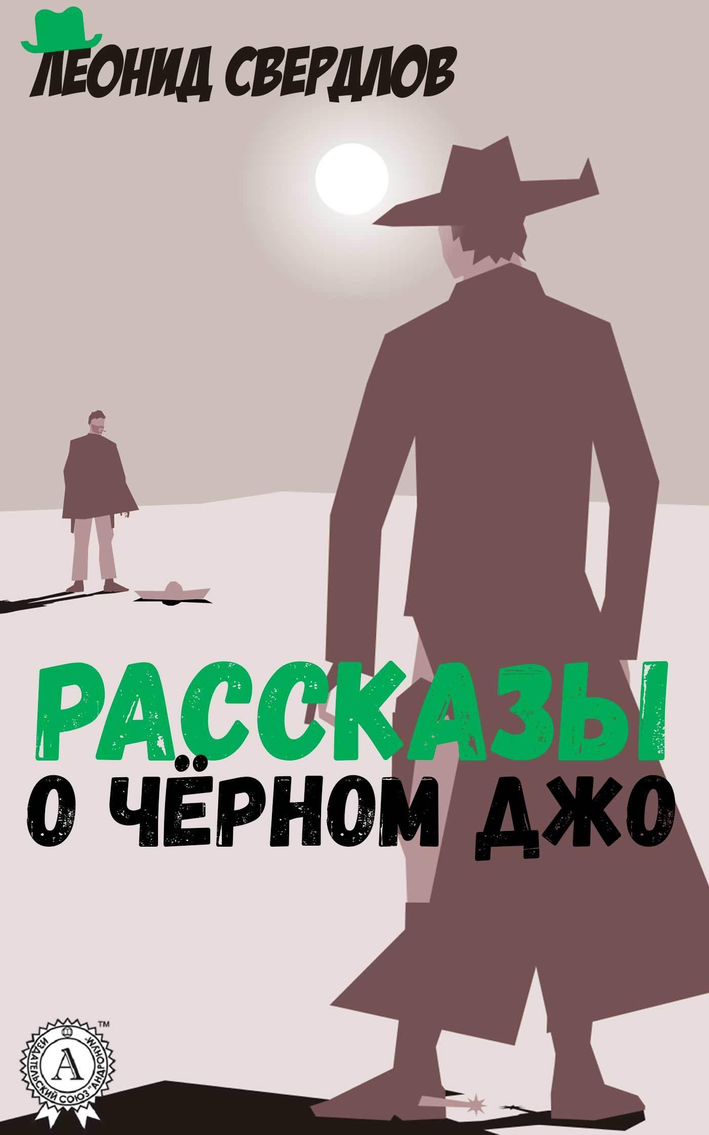 Леонид Свердлов Рассказы о Чёрном Джо candino sportive c4579 1