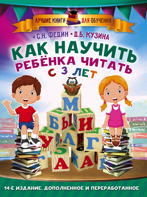 Сергей Федин Как научить ребенка читать с 3 лет