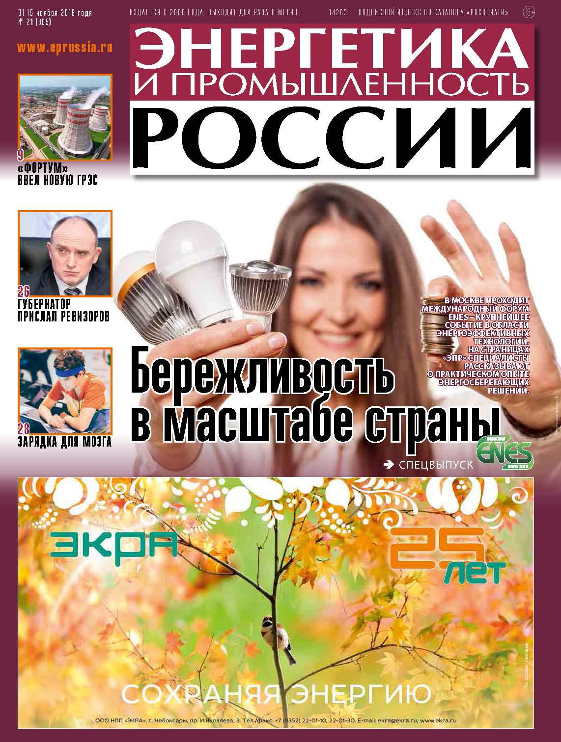 Отсутствует Энергетика и промышленность России №21 2016