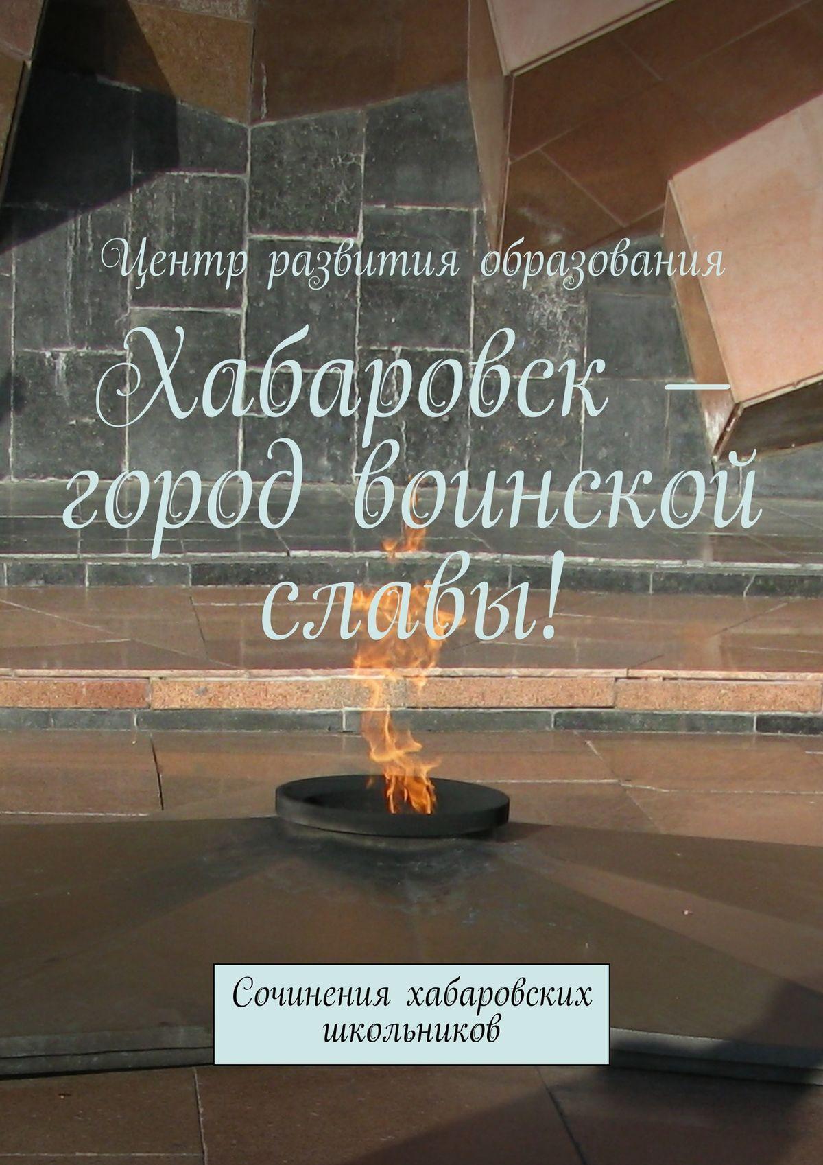 Коллектив авторов – город воинской славы!