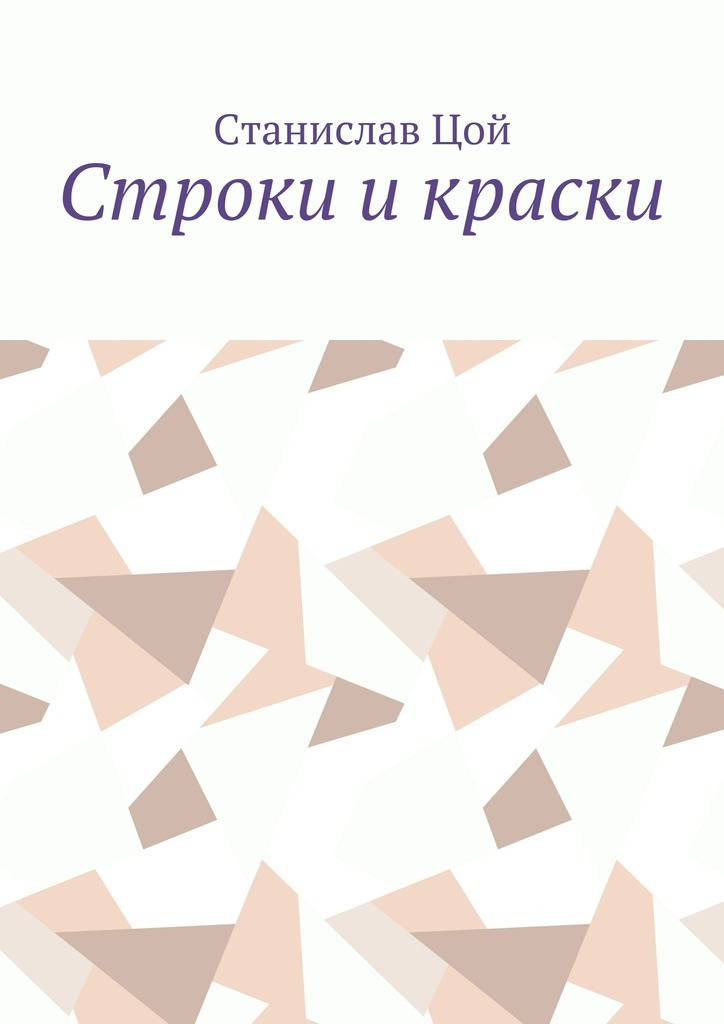 Станислав Цой Строки икраски станислав цой строки икраски