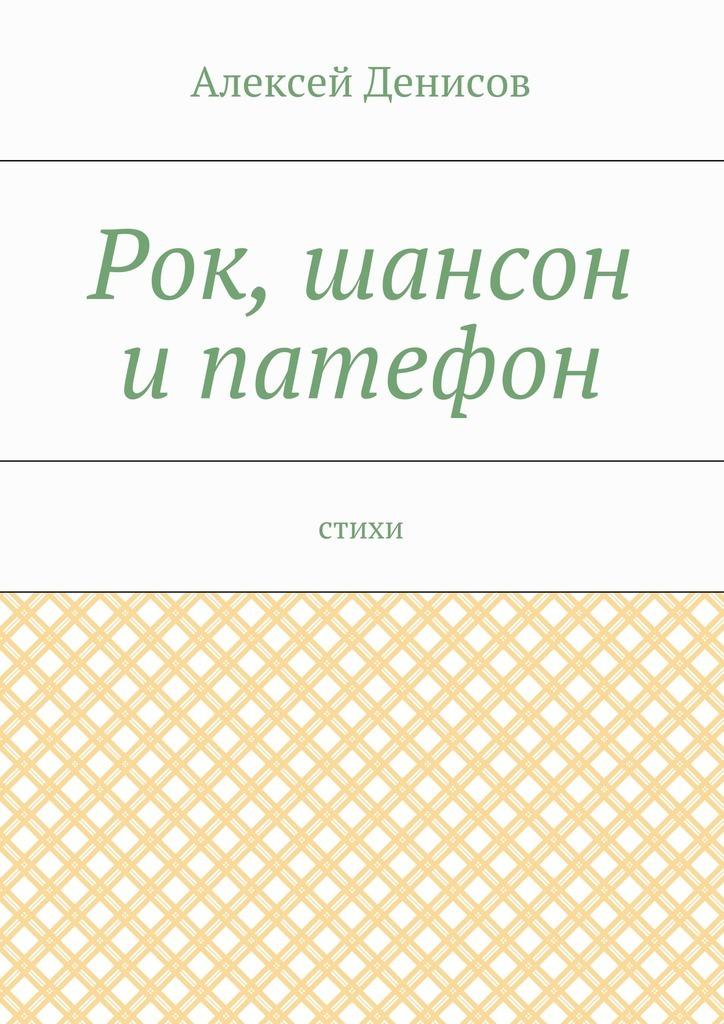 все цены на Алексей Викторович Денисов Рок, шансон и патефон. Стихи онлайн