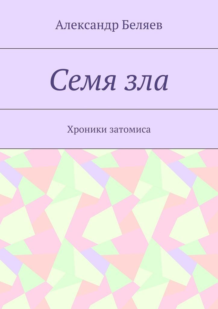 Александр Беляев Семязла. Хроники затомиса агуров п asp net сборник рецептов