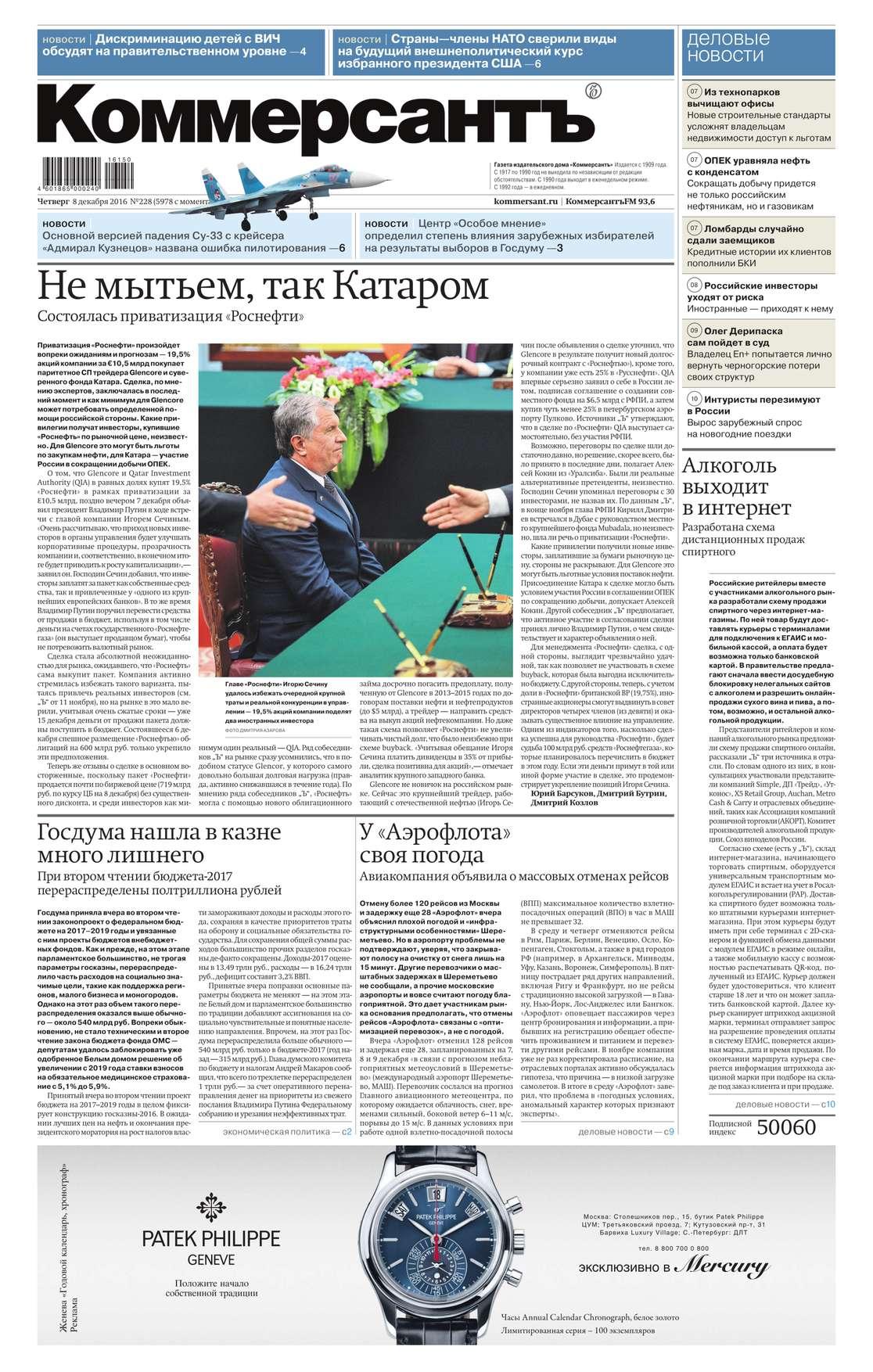 Редакция газеты Коммерсантъ (понедельник-пятница) КоммерсантЪ (понедельник-пятница) 228-2016 fdp6676 to 220