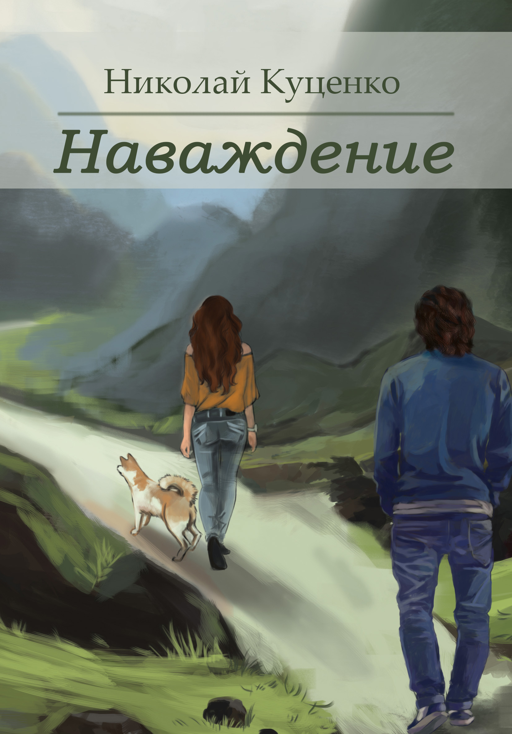 Николай Куценко Наваждение (сборник) цена 2017