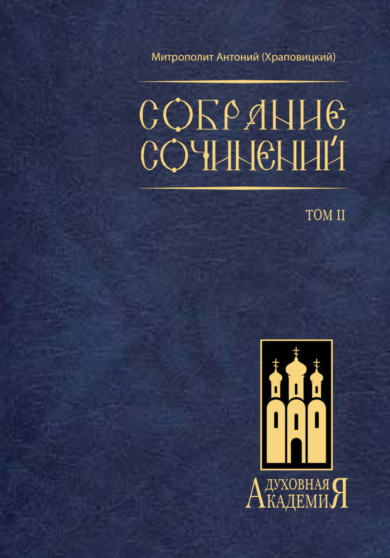 митрополит Антоний (Храповицкий) Собрание сочинений. Том II храповицкий а митр антоний