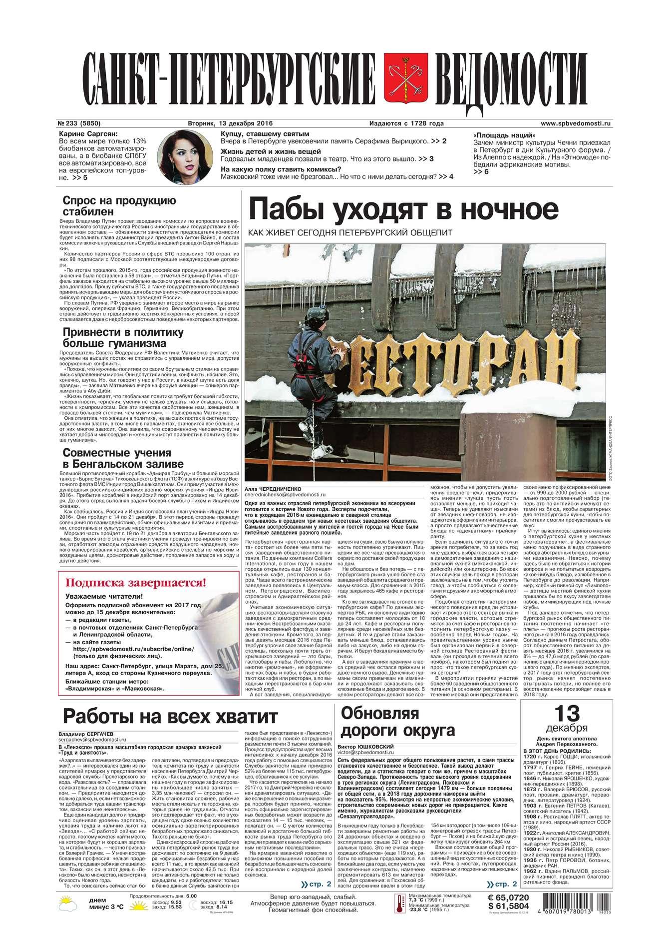 Редакция газеты Санкт-Петербургские ведомости Санкт-Петербургские ведомости 233-2016