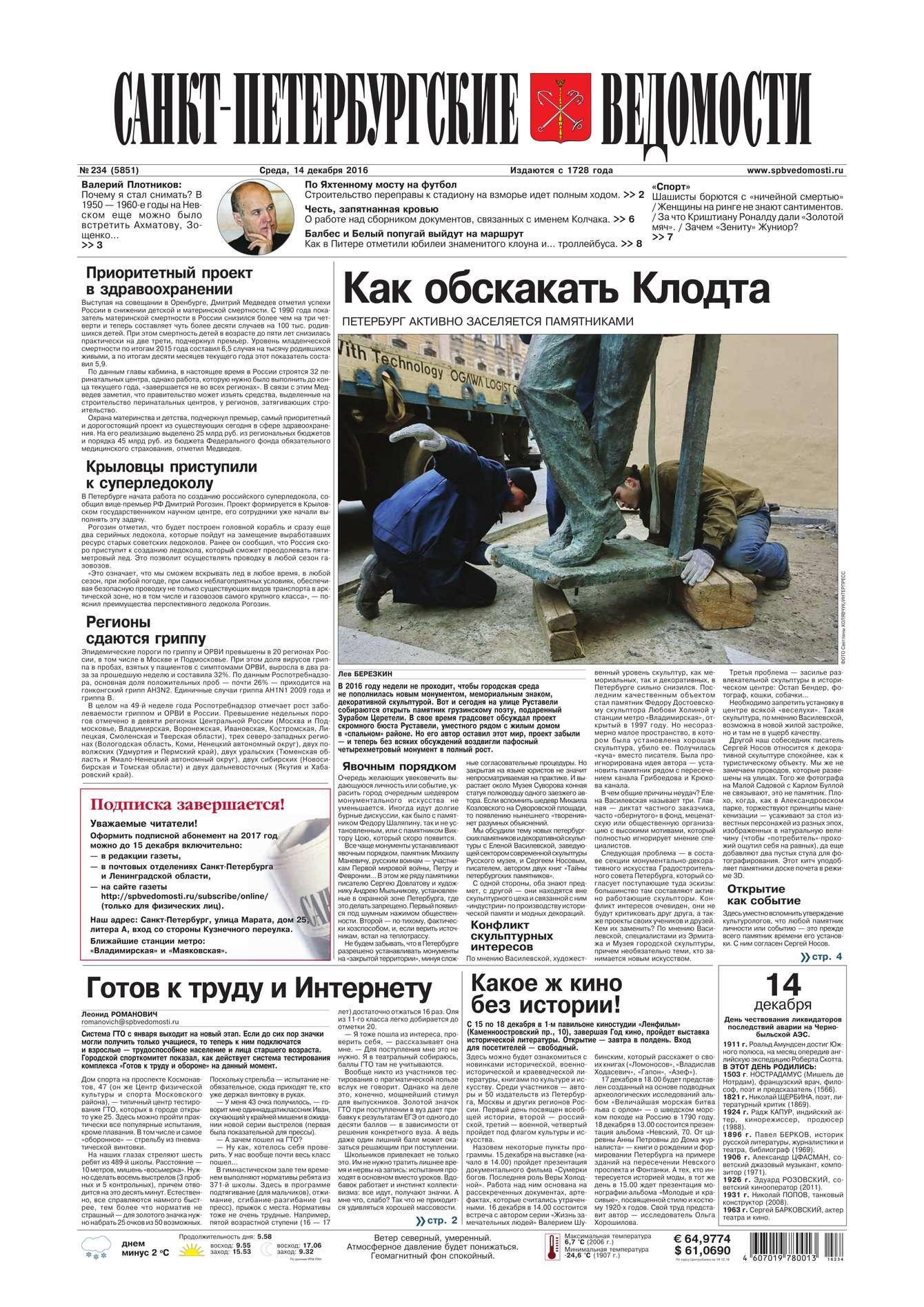 Редакция газеты Санкт-Петербургские ведомости Санкт-Петербургские ведомости 234-2016