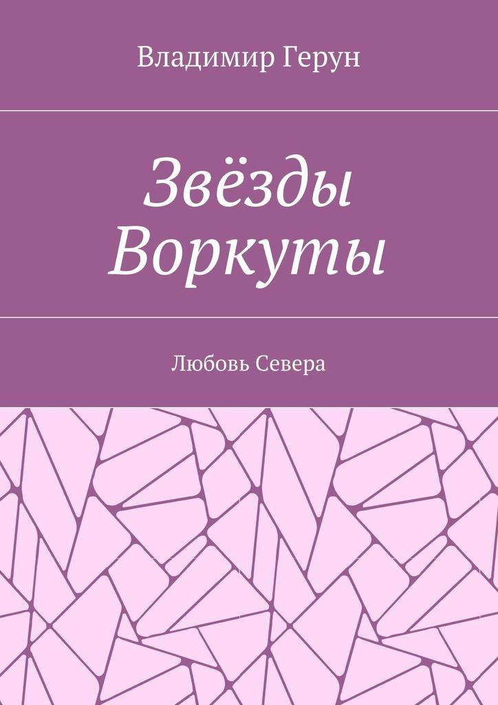 Владимир Герун Звёзды Воркуты. Любовь Севера цена и фото