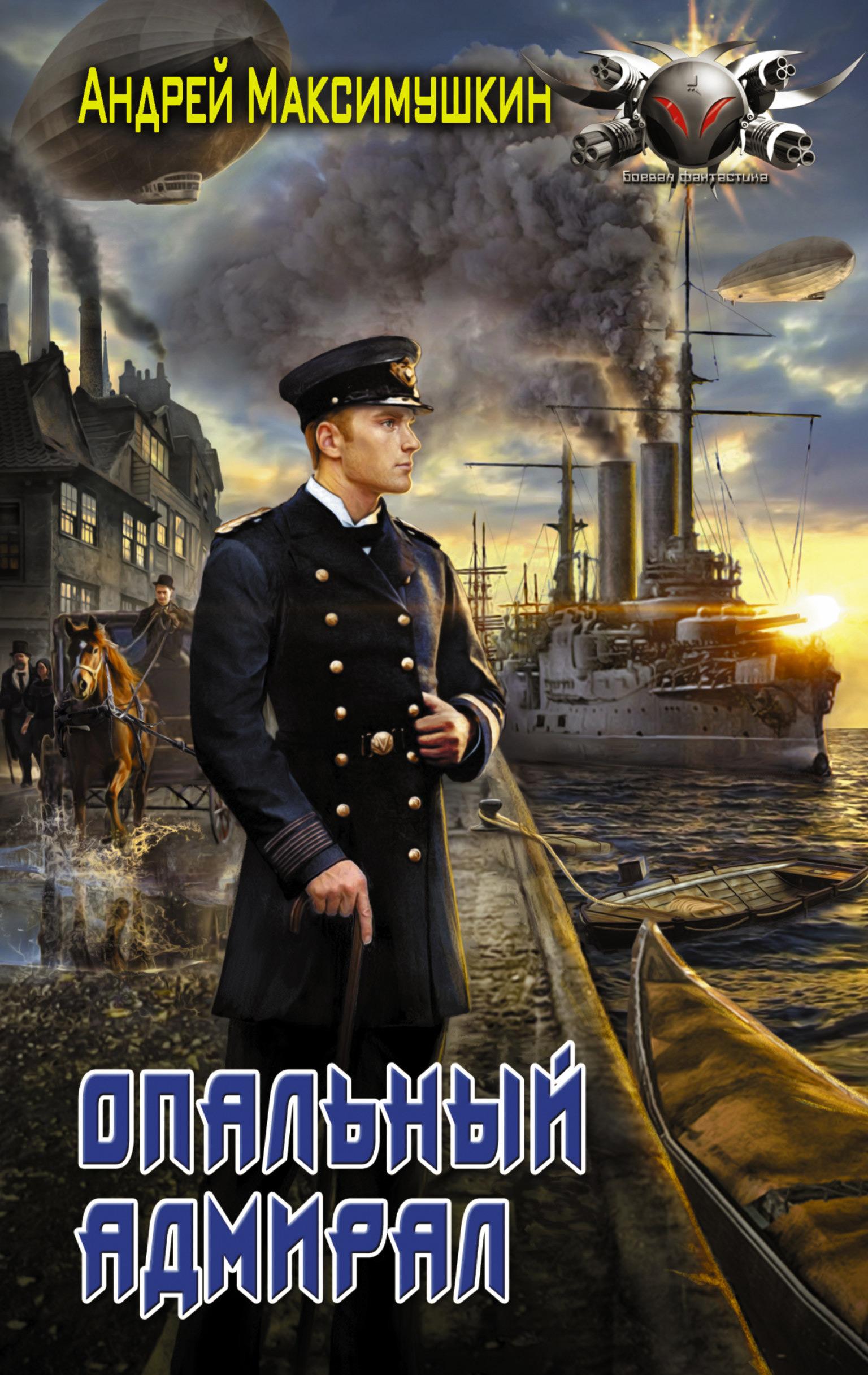 opalnyy admiral