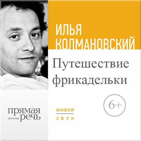 цена на Илья Колмановский Лекция «Путешествие фрикадельки»