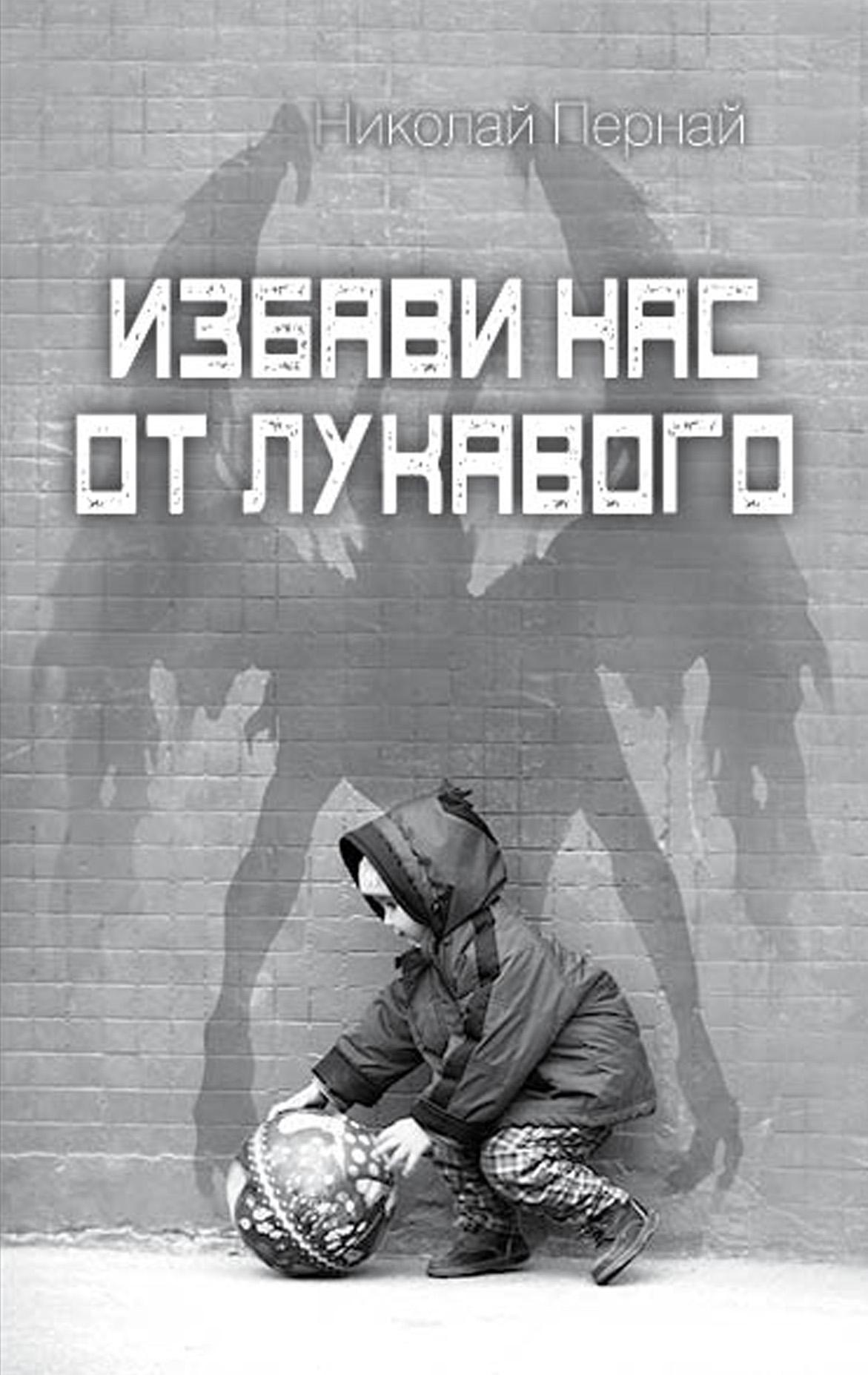 Николай Пернай Избави нас от лукавого оклер с снова любить