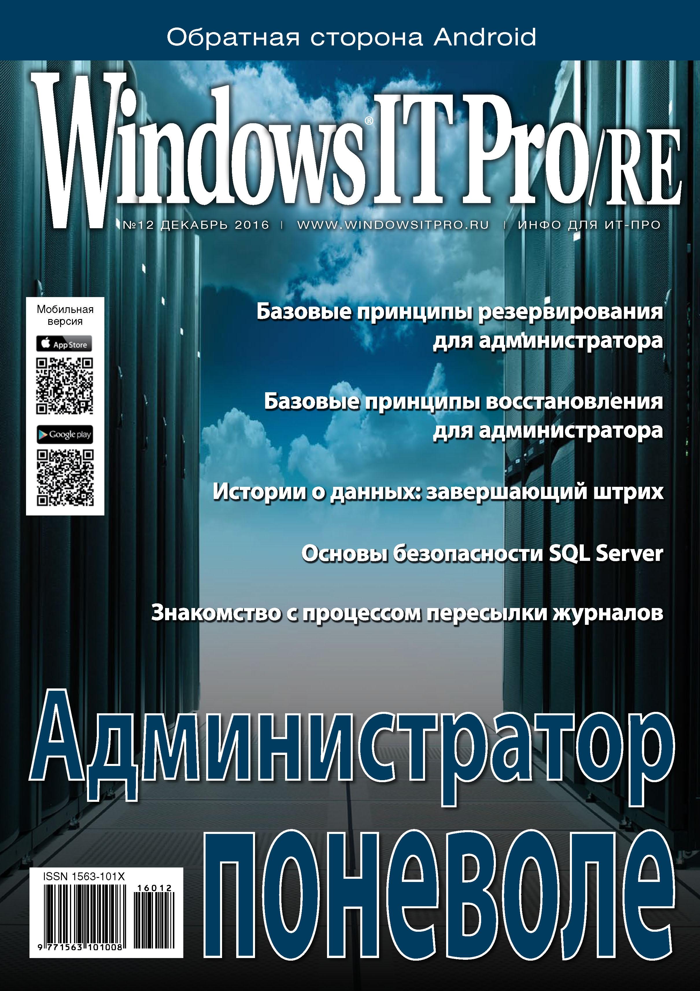 Открытые системы Windows IT Pro/RE №12/2016 алексей чекмарев microsoft windows 7 руководство администратора