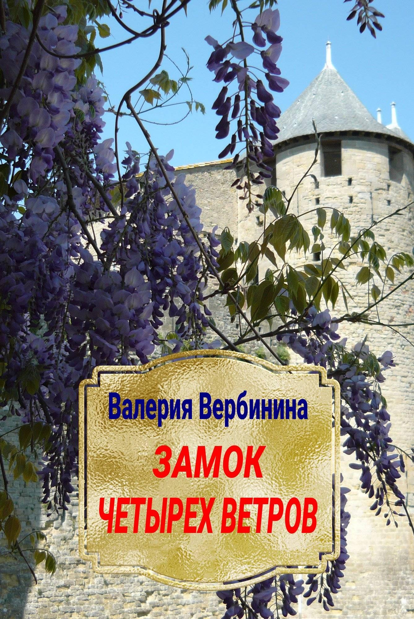 Валерия Вербинина Замок четырех ветров валерия вербинина замок четырех ветров