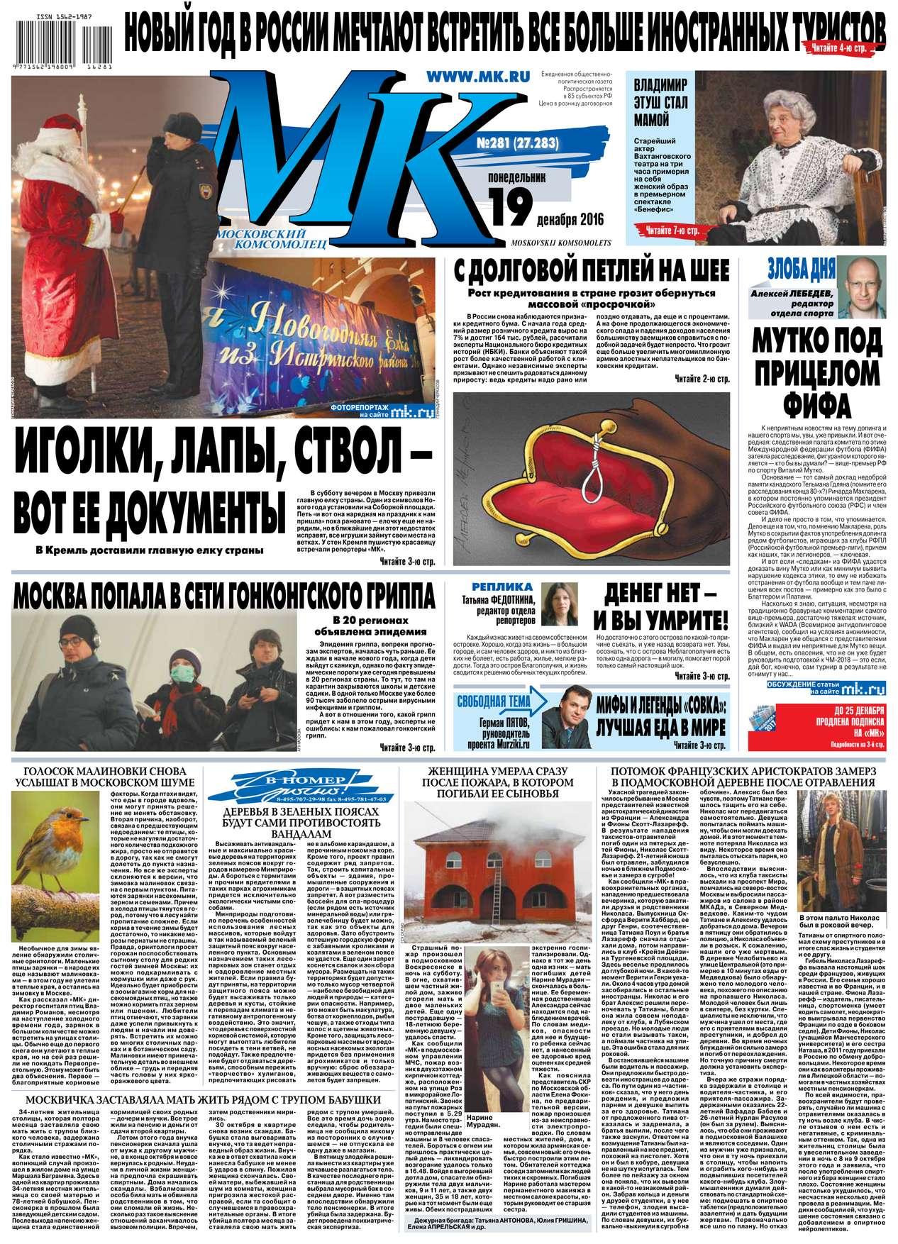 Редакция газеты МК Московский Комсомолец МК Московский комсомолец 281-2016 цена 2017