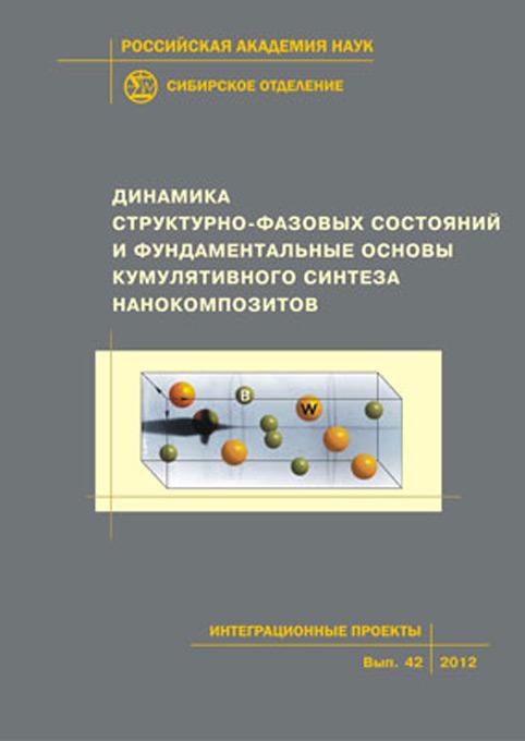 Коллектив авторов Динамика структурно-фазовых состояний и фундаментальные основы кумулятивного синтеза нанокомпозитов