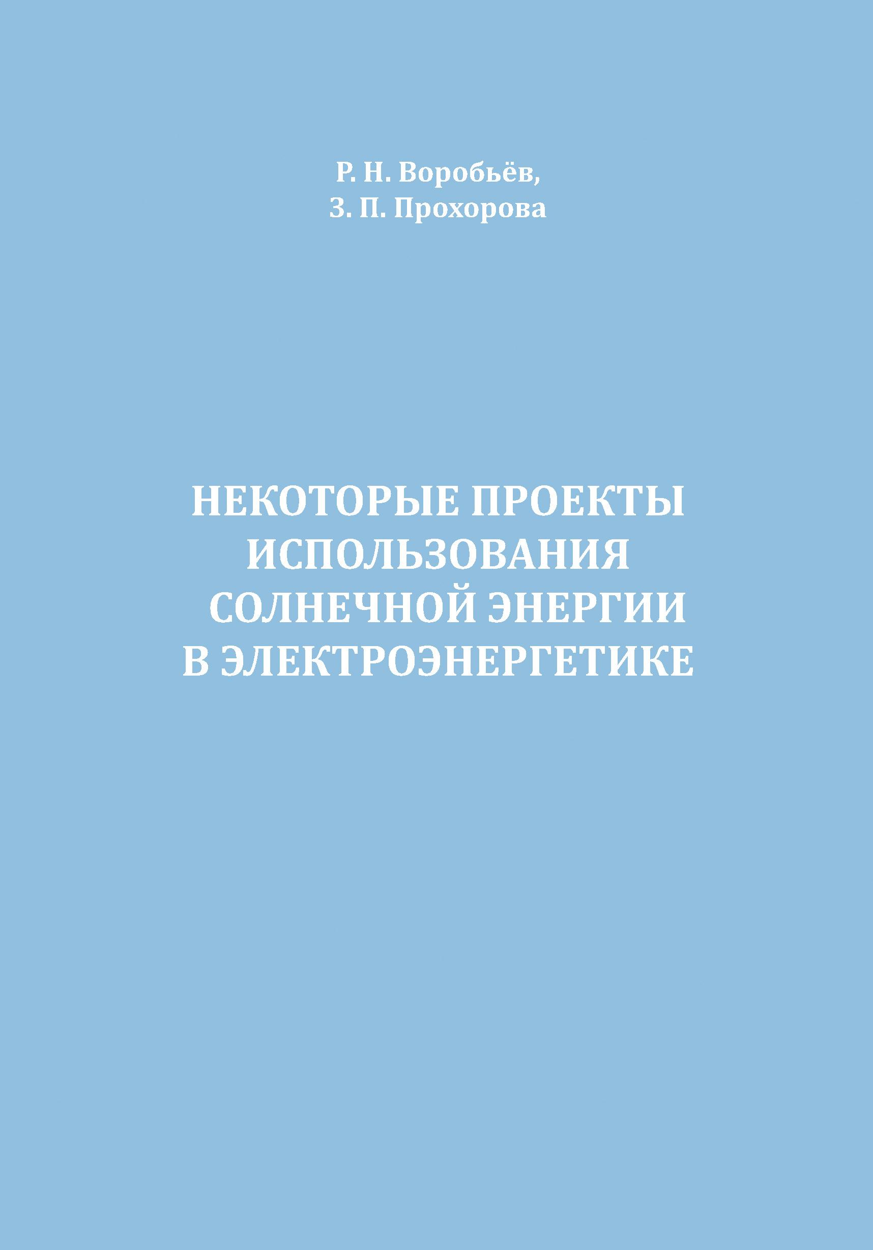 Р. Н. Воробьев Некоторые проекты использования солнечной энергии в электроэнергетике