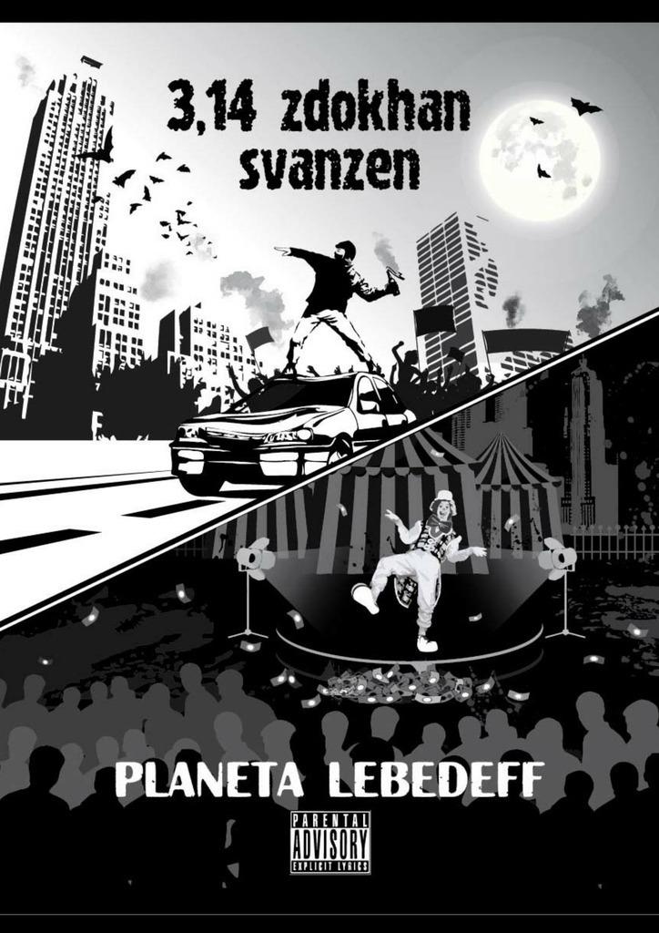 Planeta Lebedeff 3,14zdokhan svanzen авиаперелеты из уфы
