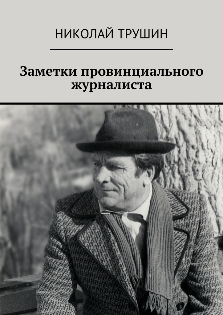 Николай Трушин Заметки провинциального журналиста николай трушин заметки провинциального журналиста