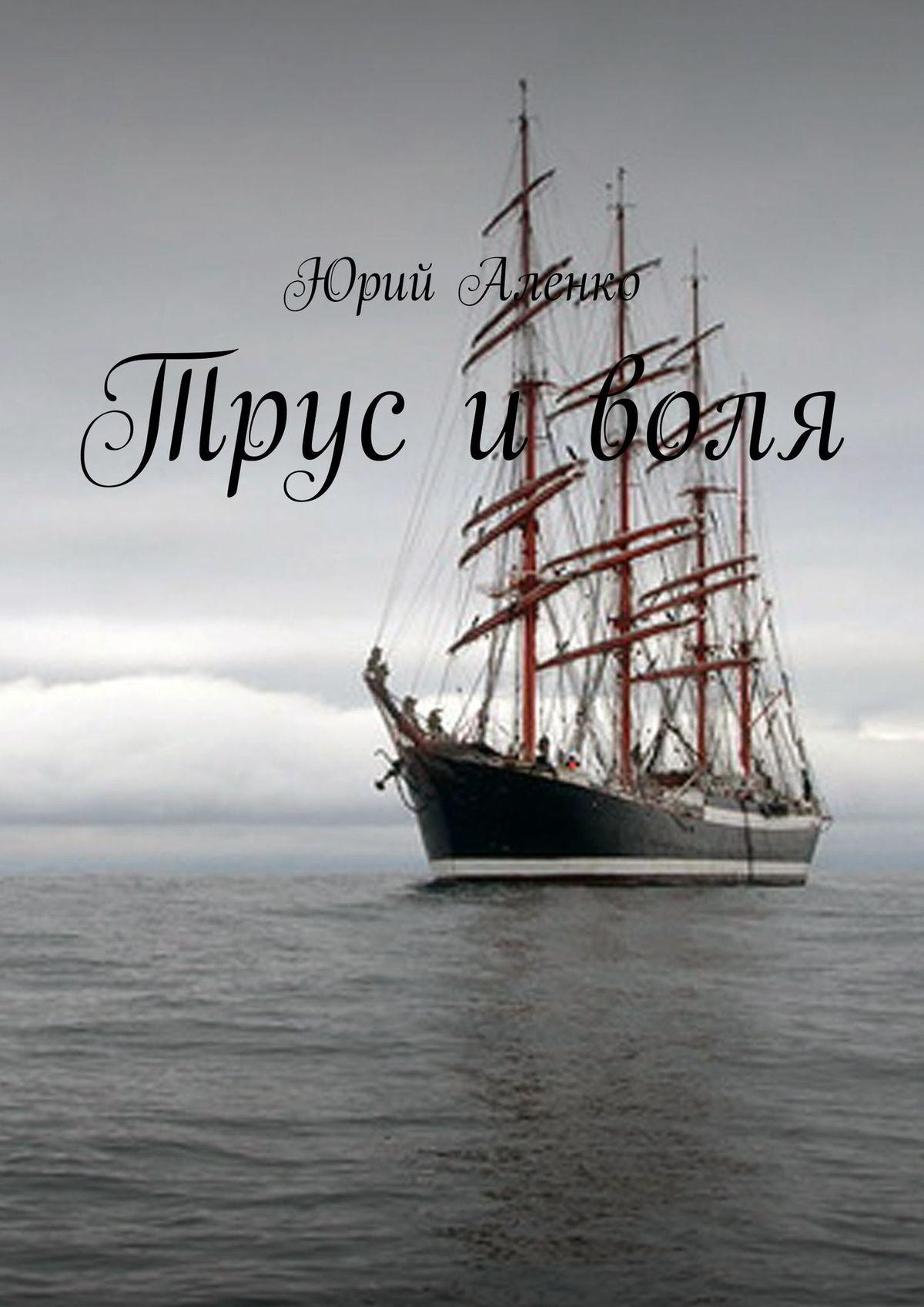Юрий Аленко Трус иволя производственный и хозяйственный инвентарь что к нему относится
