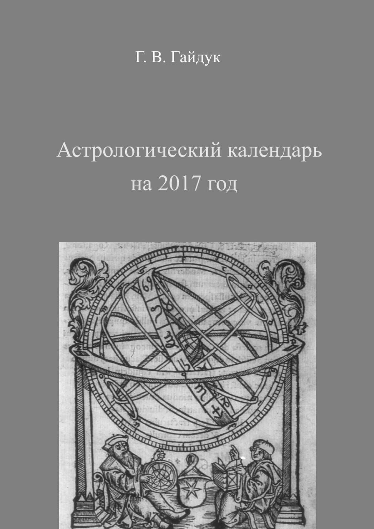Галина Гайдук Астрологический календарь на2017год автомобильная лампа j power sj6smd 36mm