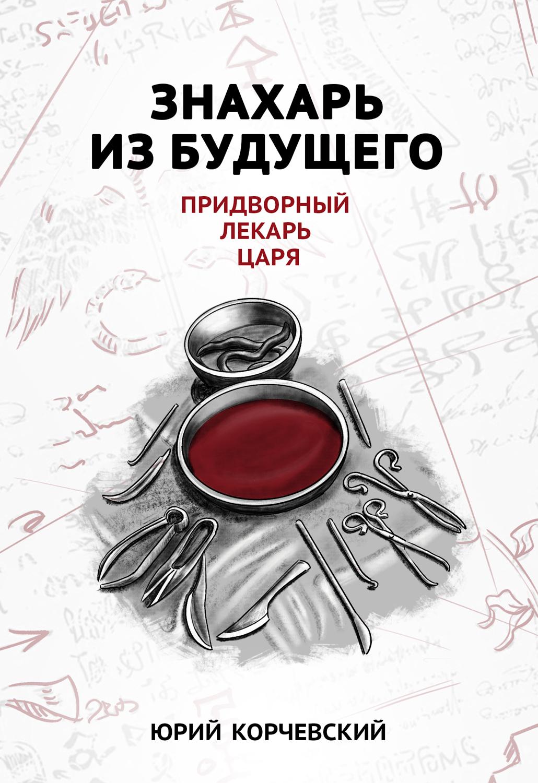 znakhar iz budushchego pridvornyy lekar tsarya
