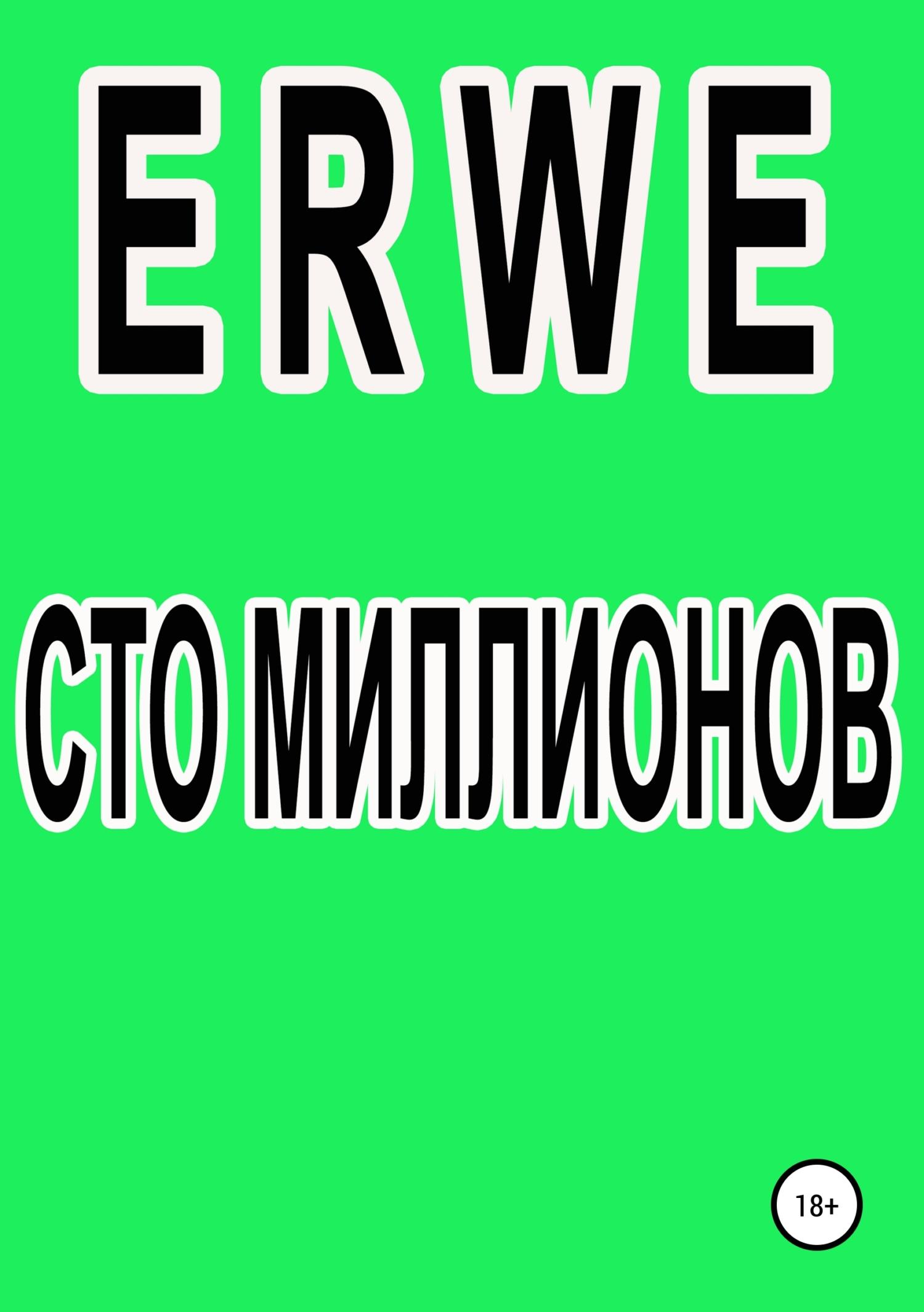 Роман Воликов Сто миллионов роман воликов уния