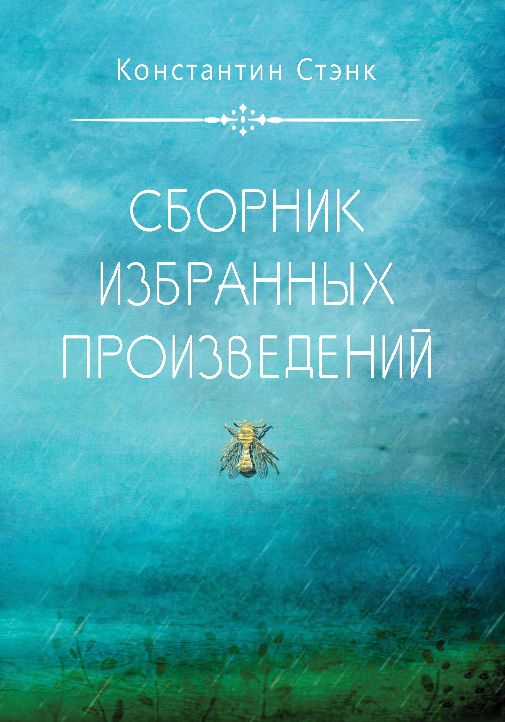 Константин Стэнк Сборник избранных произведений константин стэнк неудачный контакт сборник рассказов