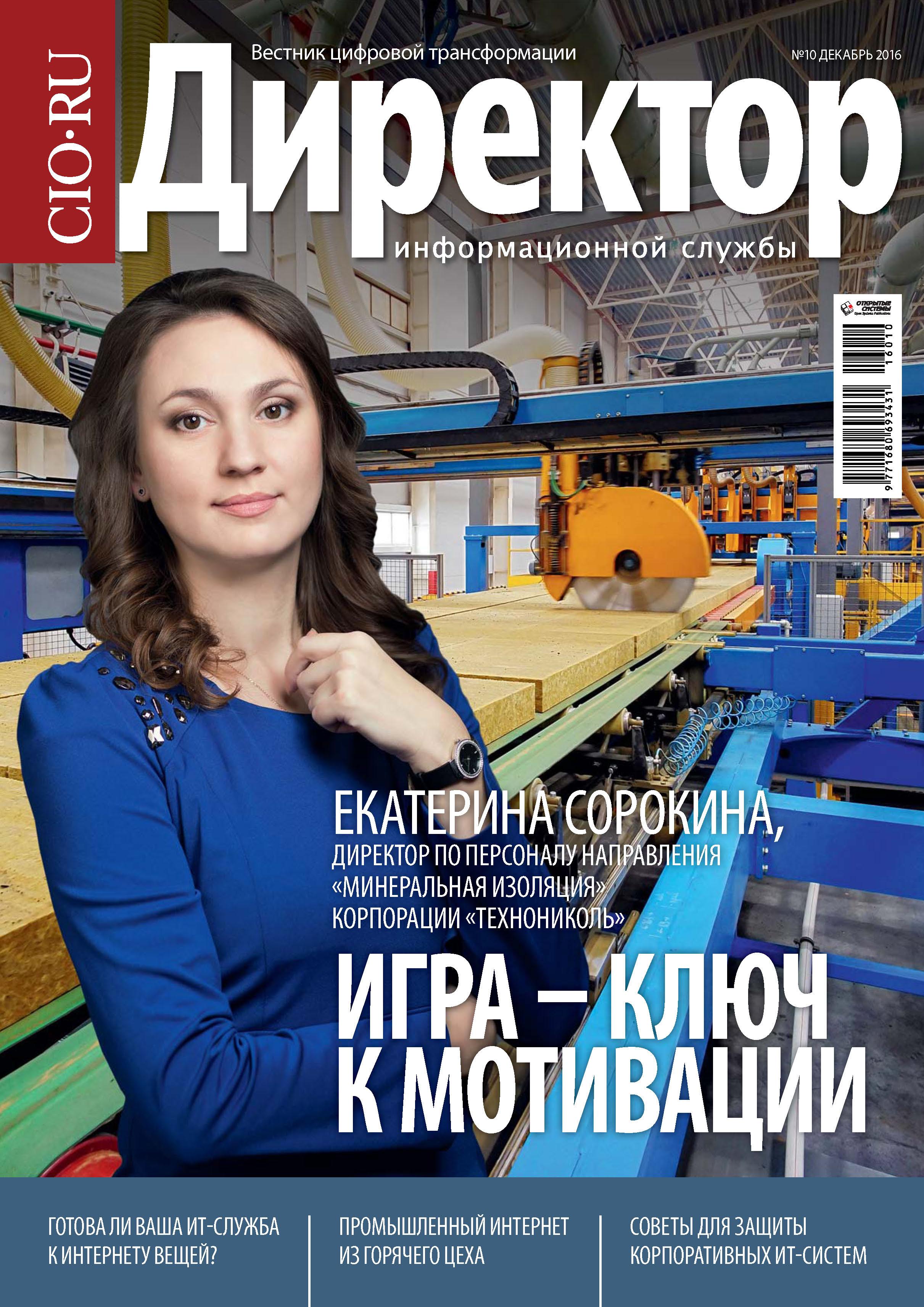 Открытые системы Директор информационной службы №10/2016