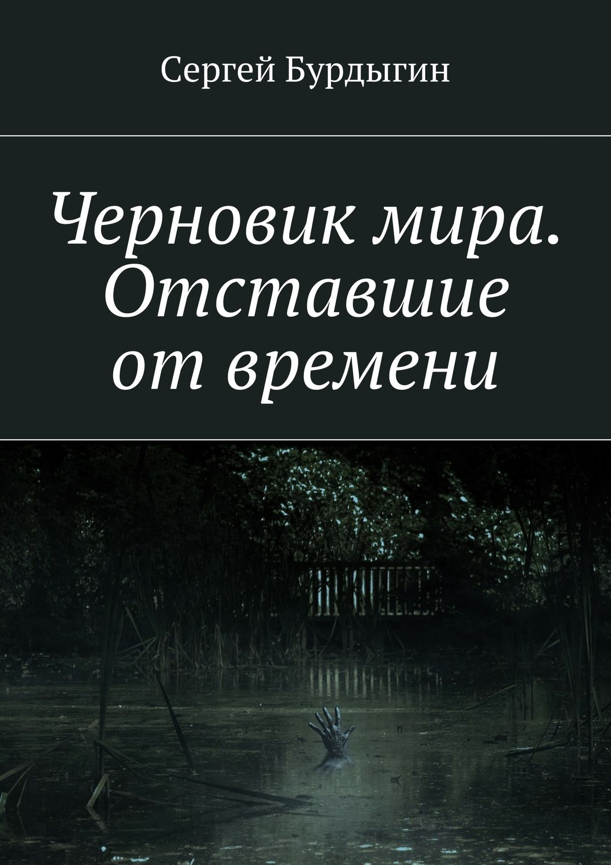 Сергей Бурдыгин Черновик мира. Отставшие отвремени