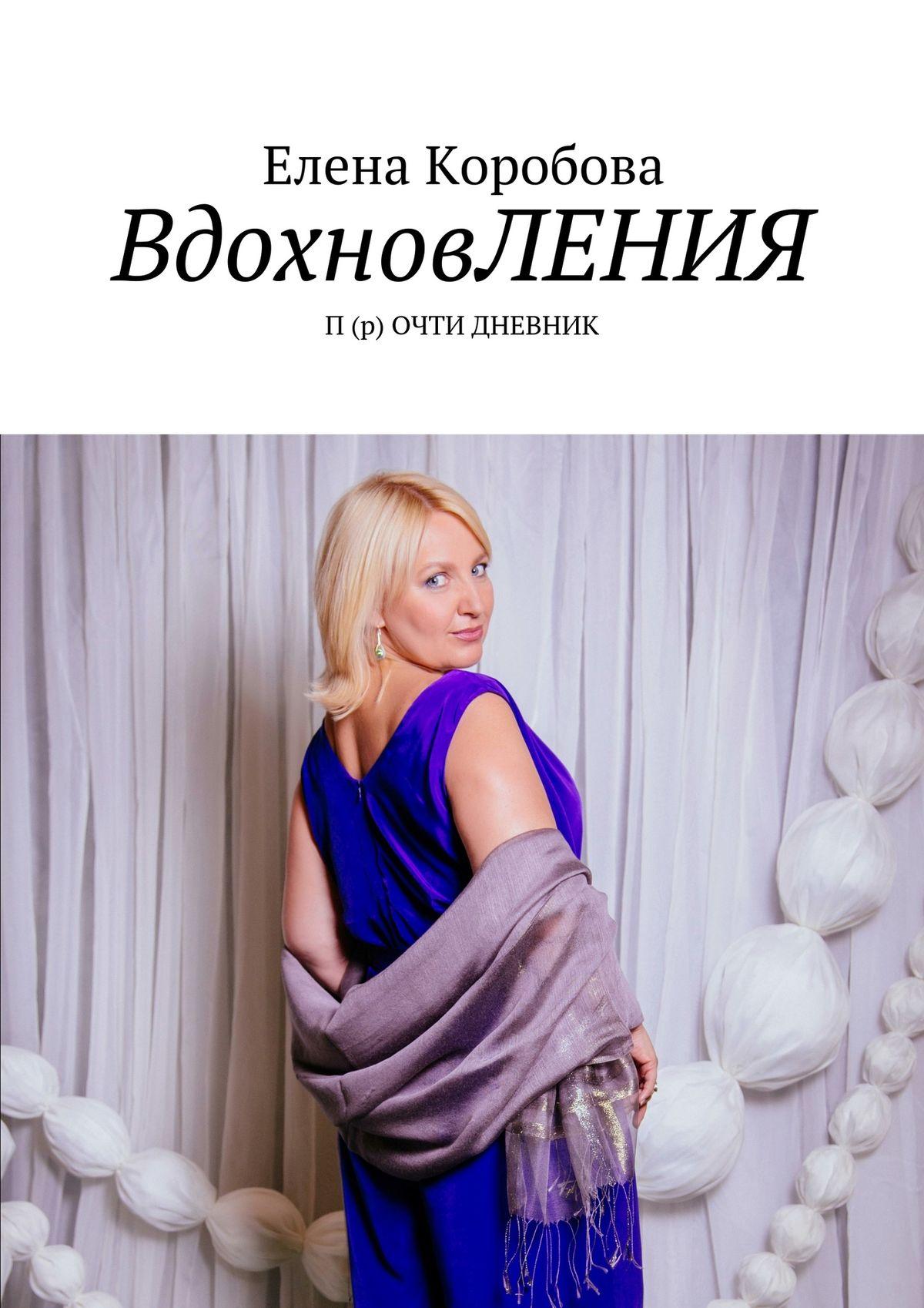 Елена Коробова ВдохновЛЕНИЯ. П (р) ОЧТИ ДНЕВНИК