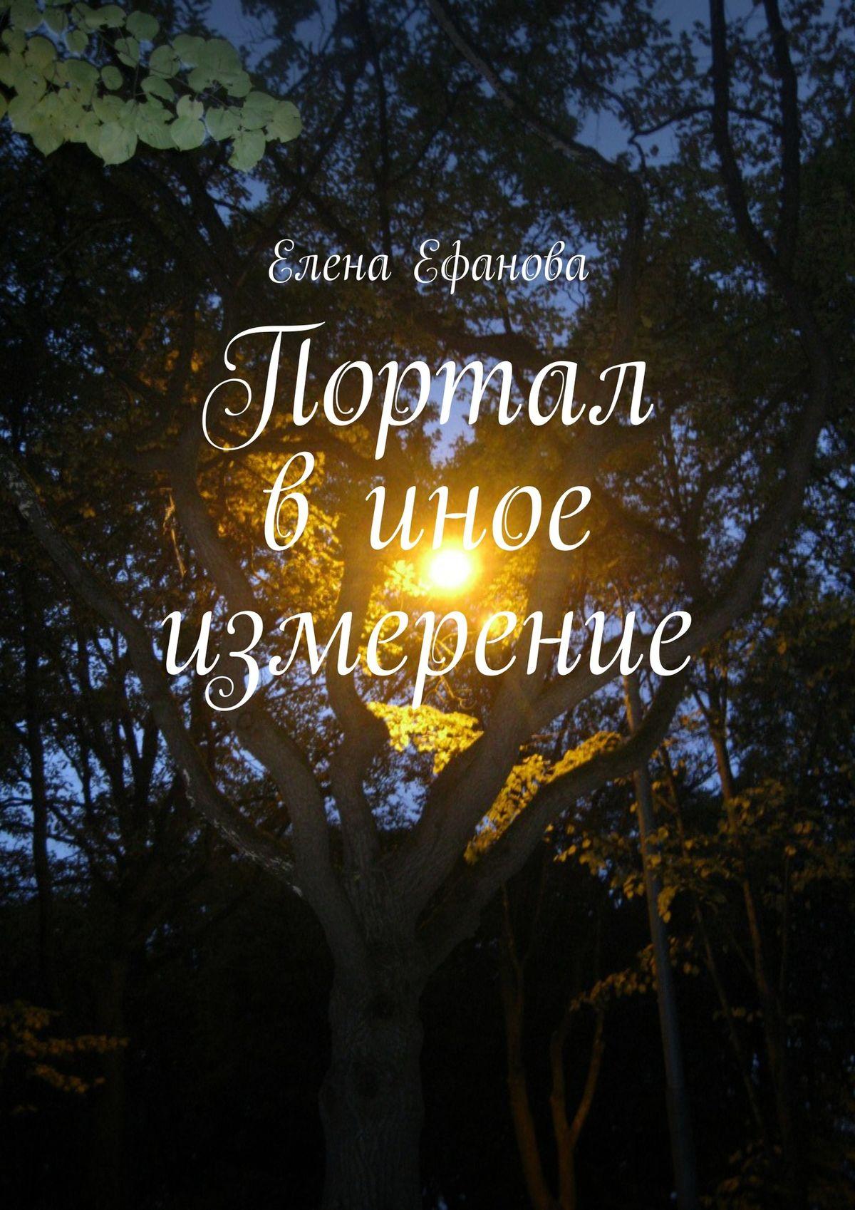 Елена Ефанова Портал виное измерение