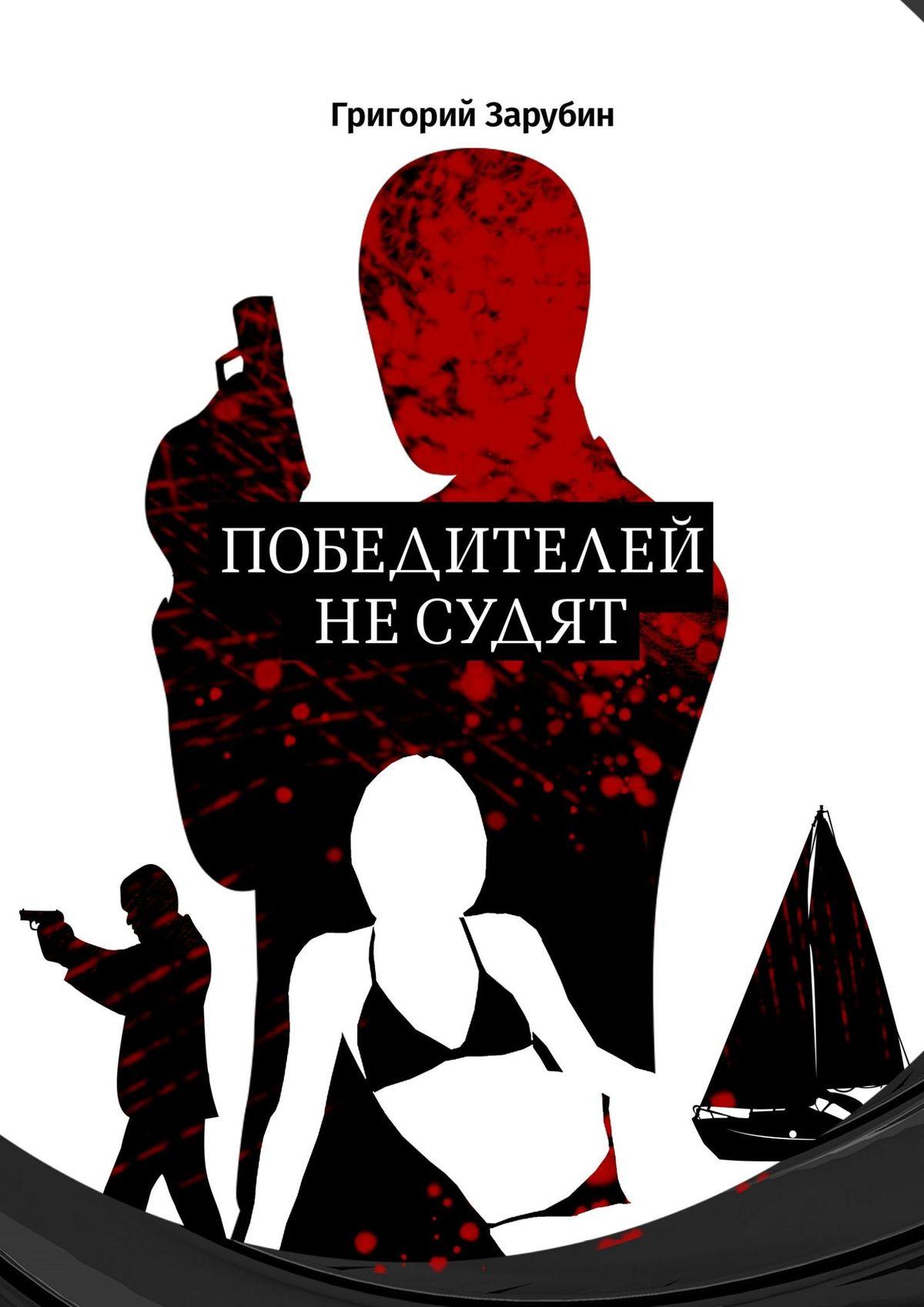 Алексей Осипов Победителей не судят