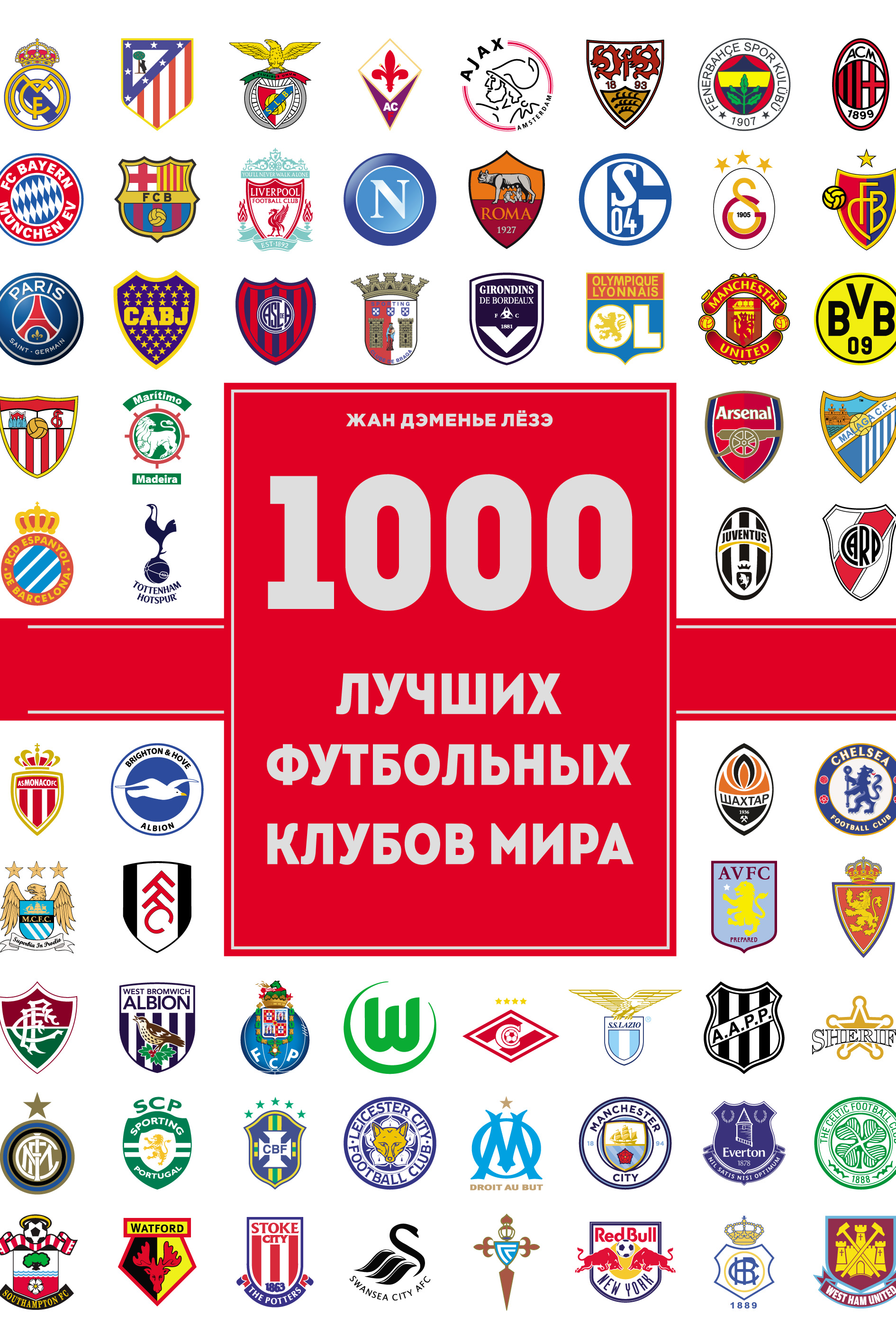 Жан Дэменье Лёзэ 1000 лучших футбольных клубов мира 1000 лучших впечатлений которые все мечтают испытать