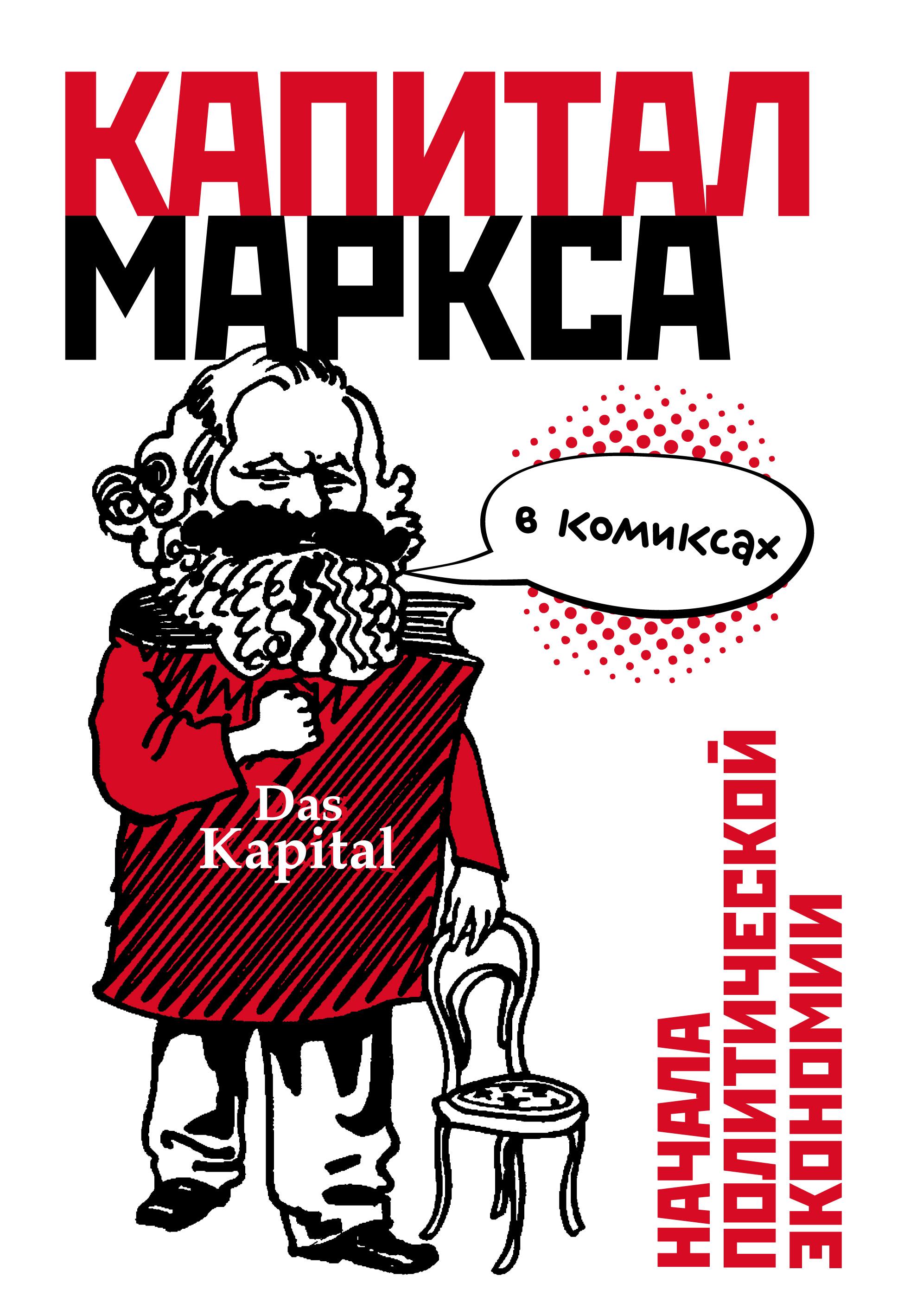 Дэвид Смит «Капитал» Маркса в комиксах дэвид смит капитал маркса в комиксах