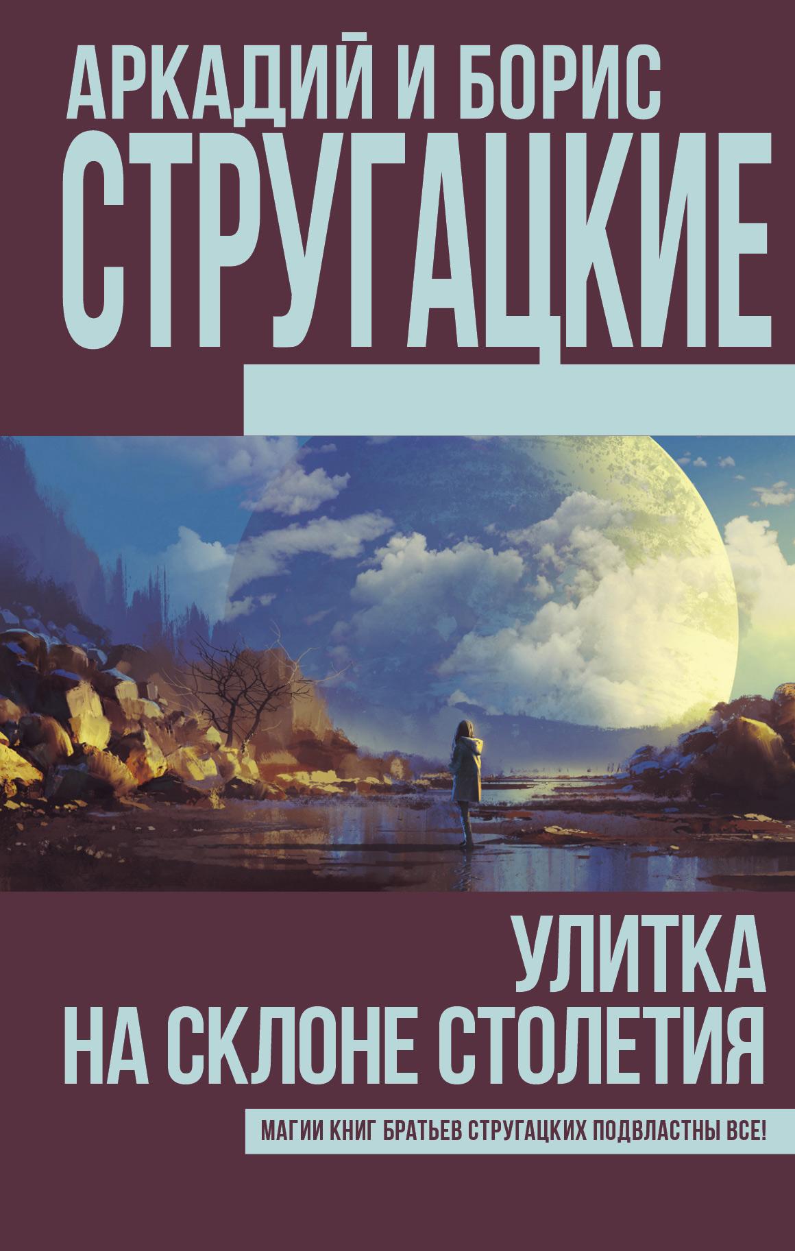 Аркадий и Борис Стругацкие Улитка на склоне столетия (сборник)