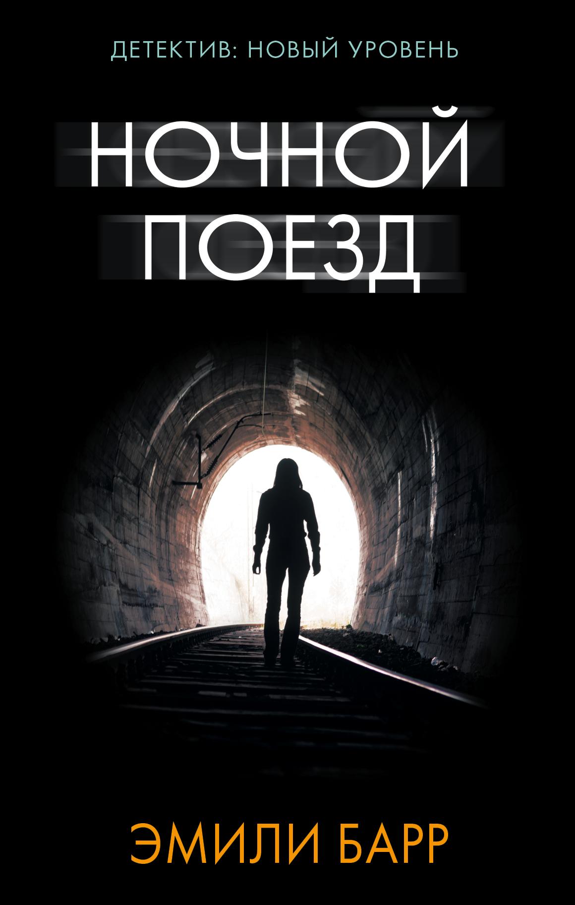 Эмили Барр Ночной поезд
