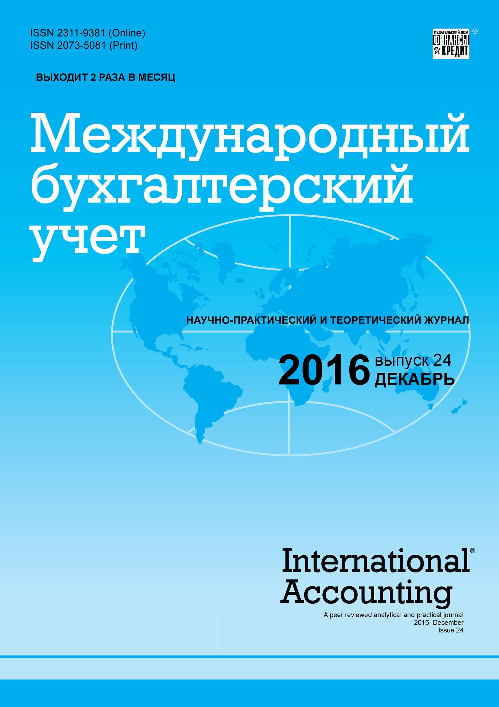 Отсутствует Международный бухгалтерский учет № 24 (414) 2016