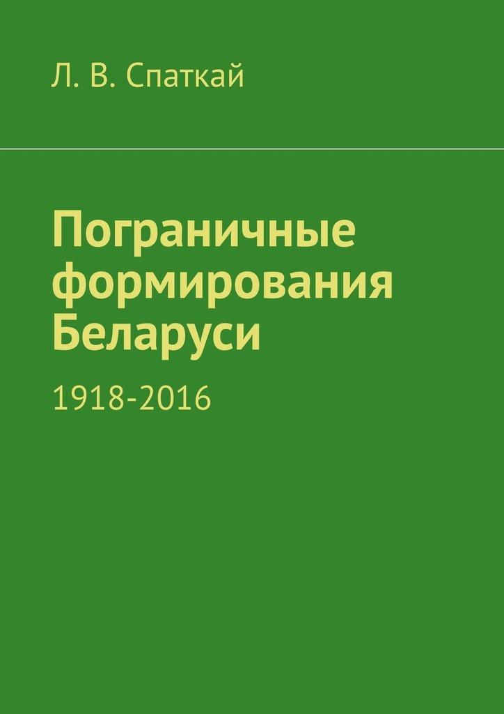 Л. В. Спаткай Пограничные формирования Беларуси. 1918—2016