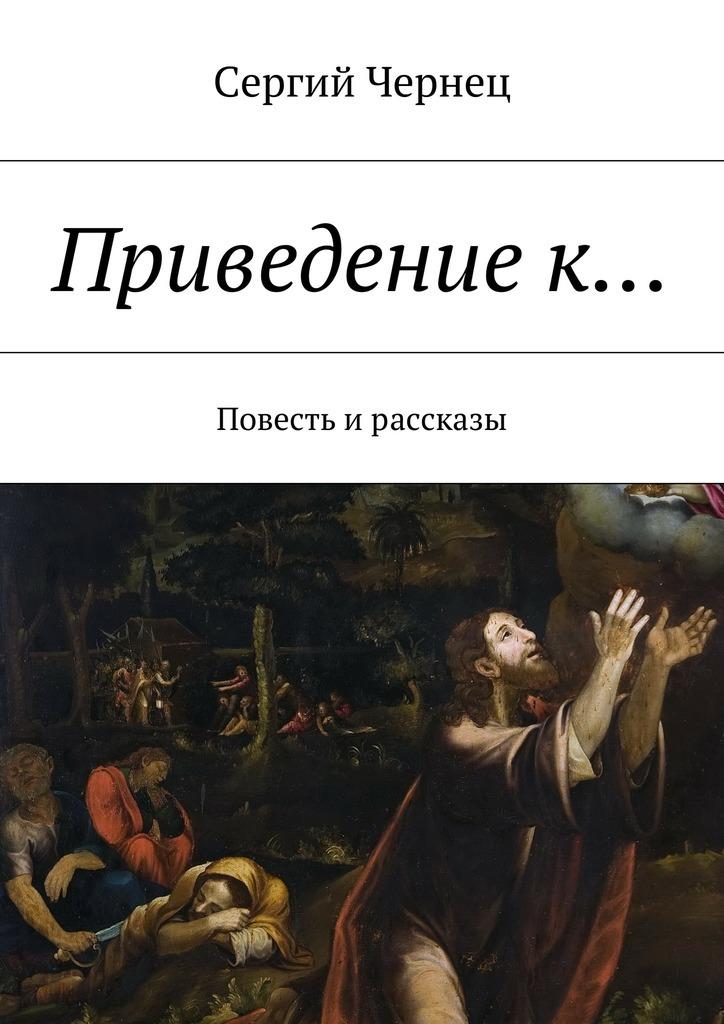 Сергий Чернец Приведениек… Повесть ирассказы сергий чернец рассказы иэссе