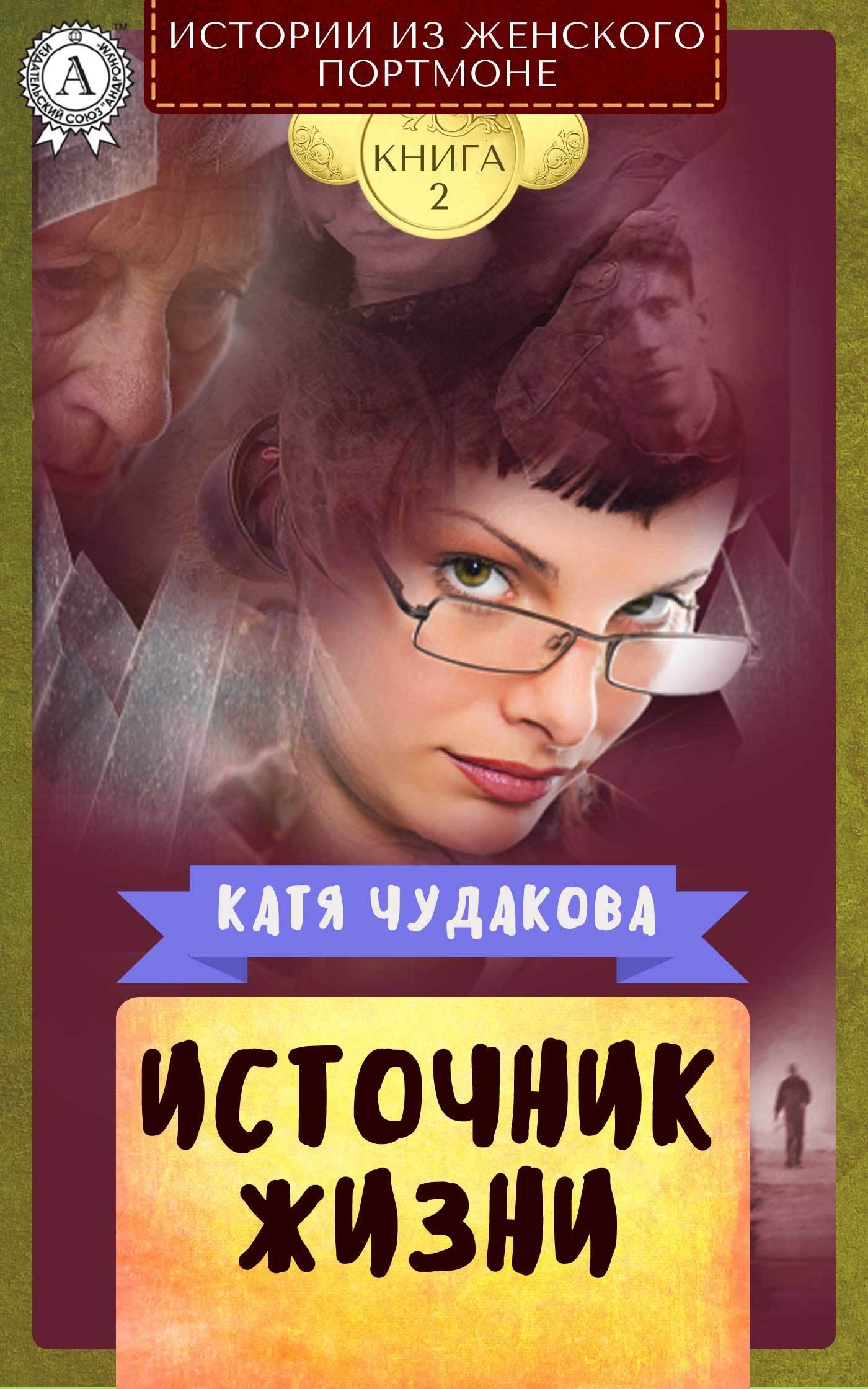 Катя Чудакова Источник жизни алина александровна исаева александрович избранное