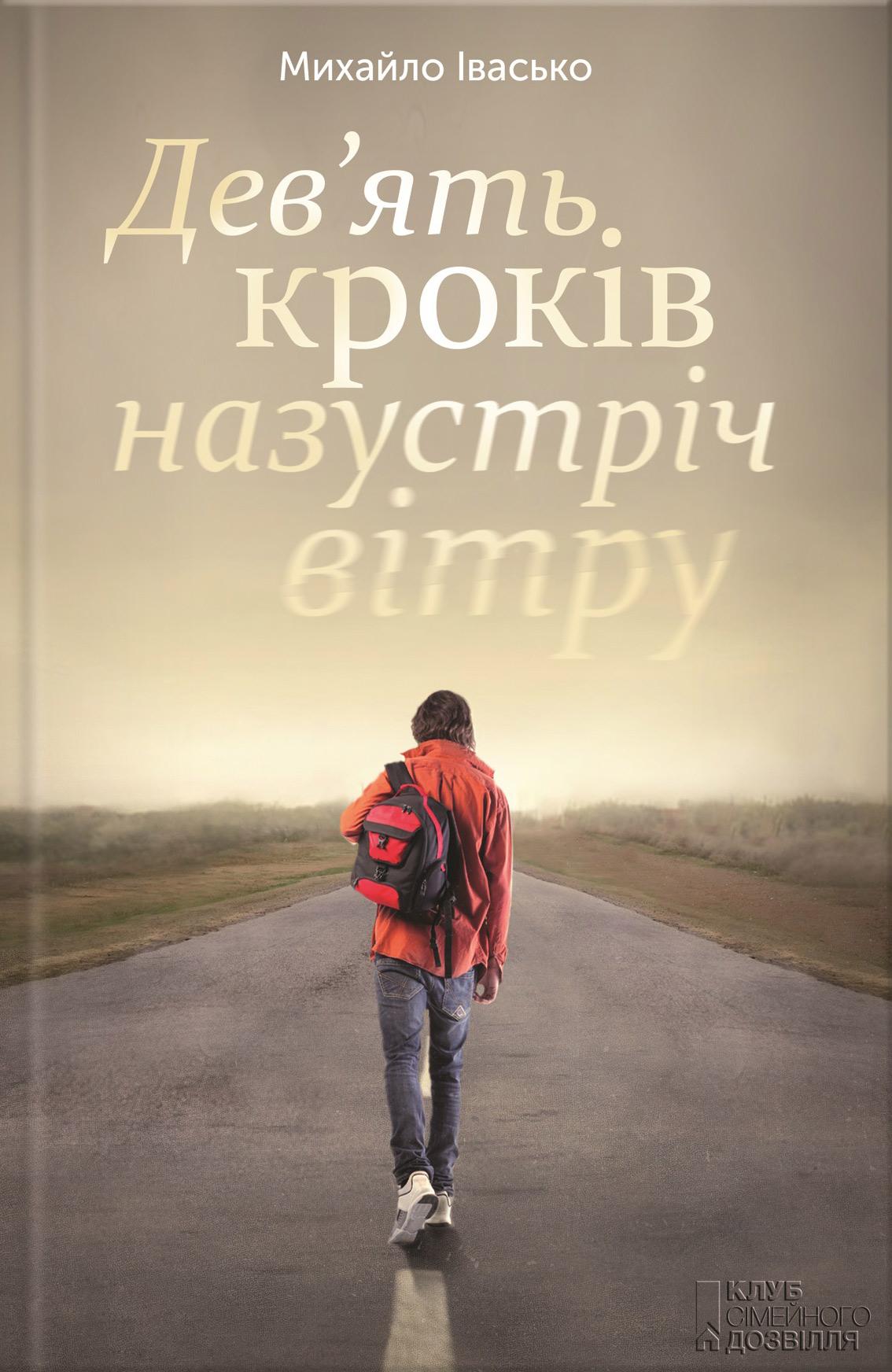 Фото - Михайло Івасько Дев'ять кроків назустріч вітру михайло івасько дев'ять кроків назустріч вітру