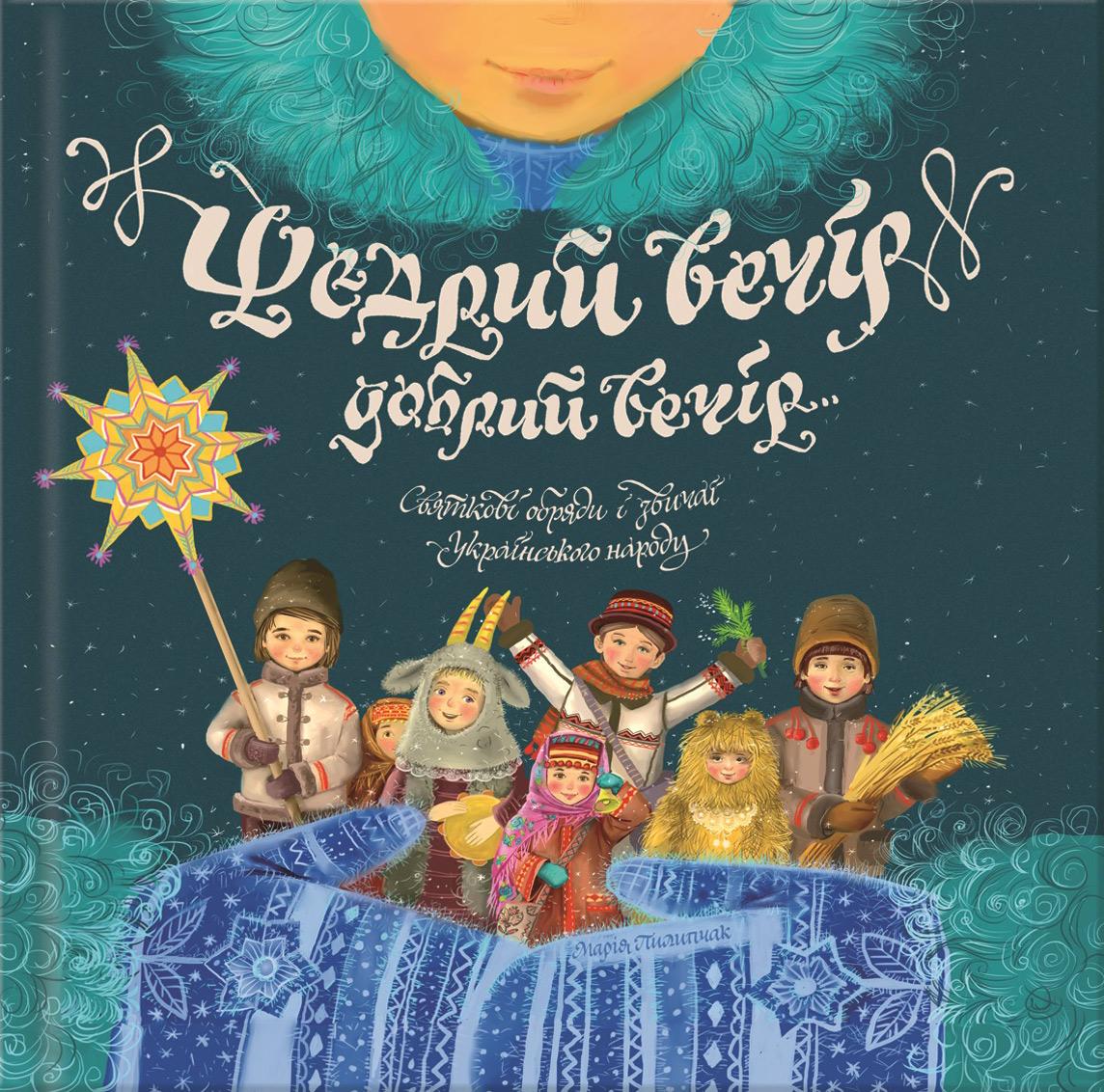 Марія Пилипчак Щедрий вечір, добрий вечір… Святкові обряди і звичаї українського народу марія кореллі спокута сатани