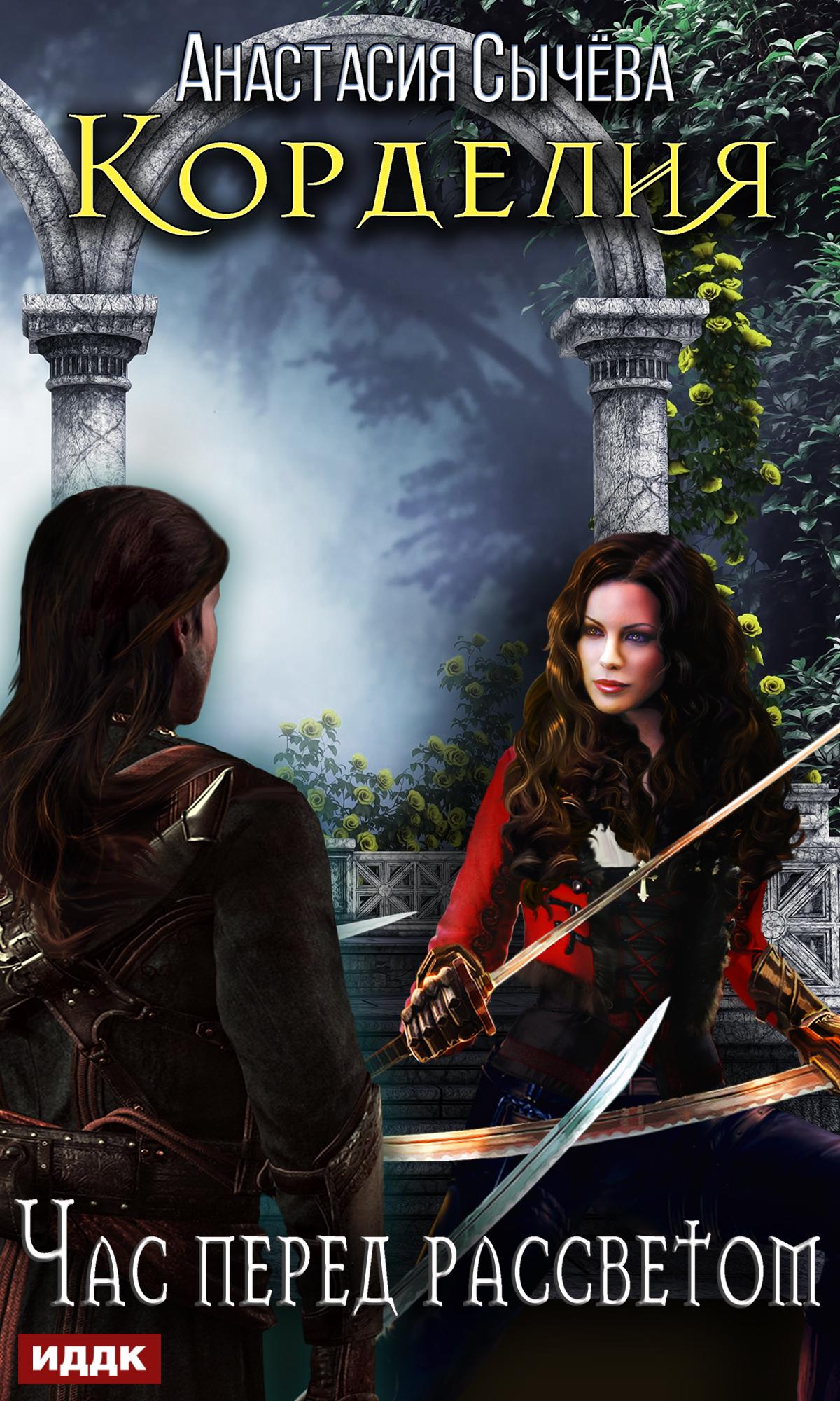 Анастасия Сычёва Час перед рассветом