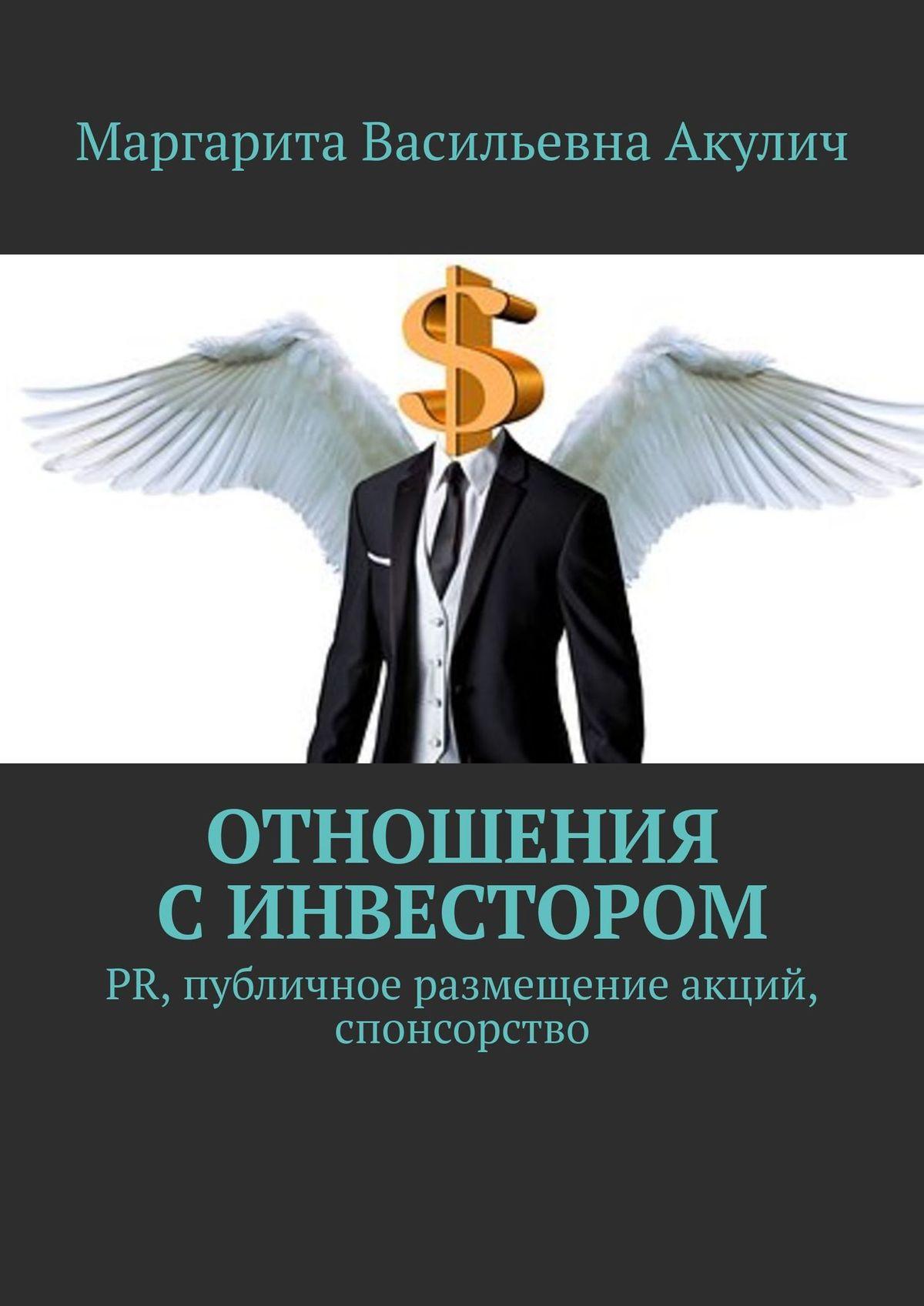 Маргарита Акулич Инвестиционный маркетинг. Отношения синвестором: PR, публичное размещение акций, спонсорство