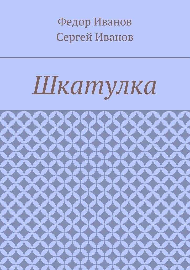 Федор Федорович Иванов Шкатулка цена и фото