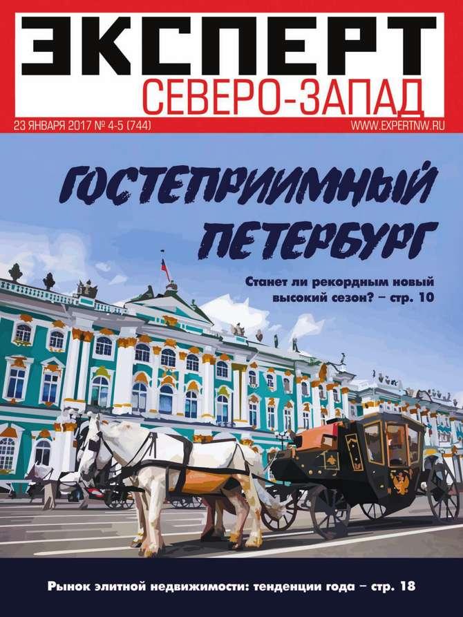 Эксперт Северо-Запад 04-05-2017