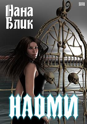 Нана Блик Наоми