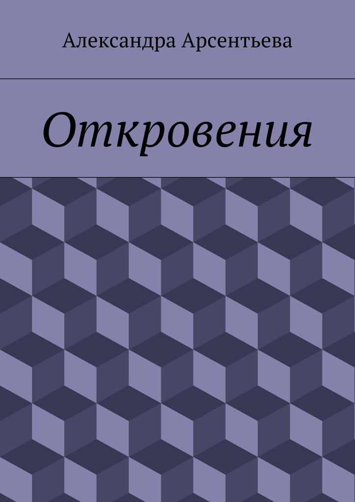 цена Александра Арсентьева Откровения в интернет-магазинах
