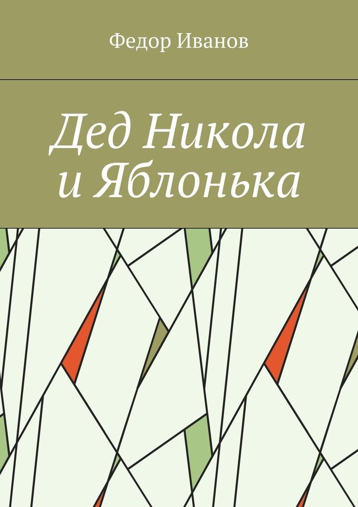 Федор Федорович Иванов Дед Никола и Яблонька цена и фото